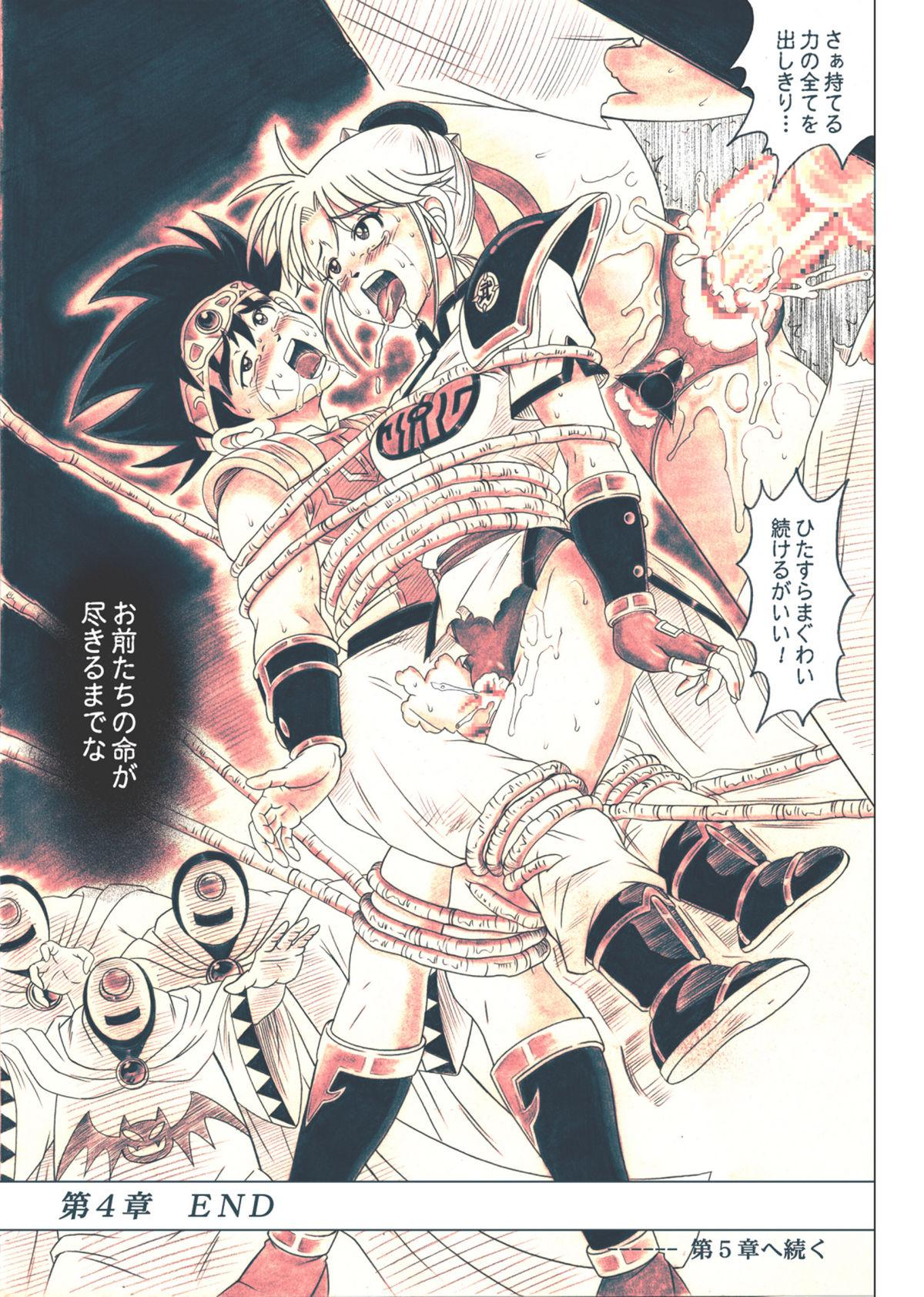 [Cyclone (Reizei, Izumi)] STAR TAC IDO ~Youkuso Haja no Doukutsu he~ Chuuhen Download edition (Dragon Warrior: Dai's Great Adventure) [Digital] 108