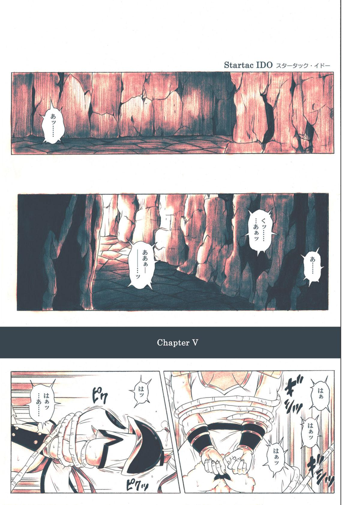[Cyclone (Reizei, Izumi)] STAR TAC IDO ~Youkuso Haja no Doukutsu he~ Chuuhen Download edition (Dragon Warrior: Dai's Great Adventure) [Digital] 110