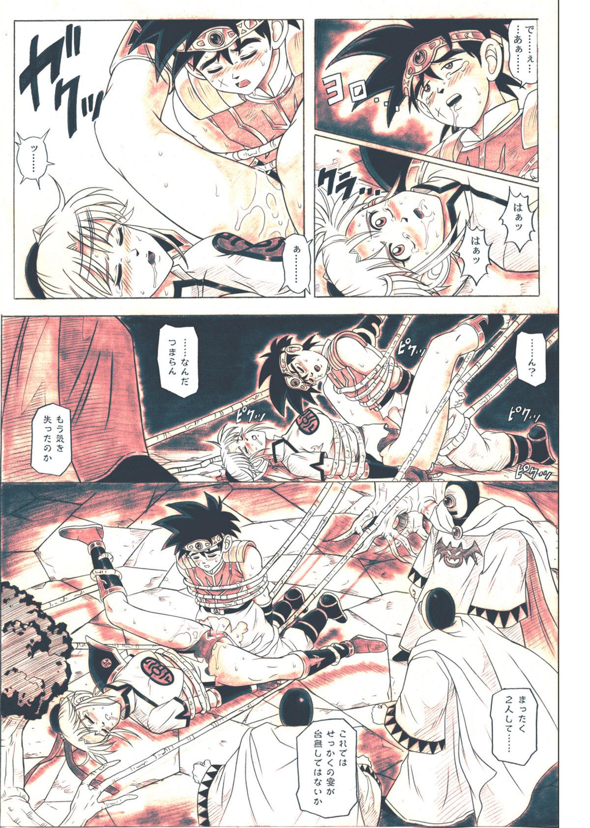 [Cyclone (Reizei, Izumi)] STAR TAC IDO ~Youkuso Haja no Doukutsu he~ Chuuhen Download edition (Dragon Warrior: Dai's Great Adventure) [Digital] 112