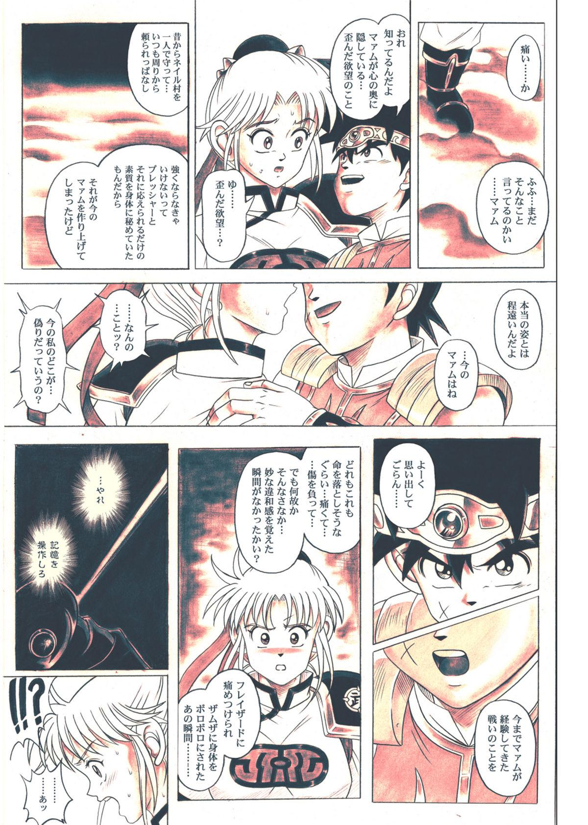 [Cyclone (Reizei, Izumi)] STAR TAC IDO ~Youkuso Haja no Doukutsu he~ Chuuhen Download edition (Dragon Warrior: Dai's Great Adventure) [Digital] 116