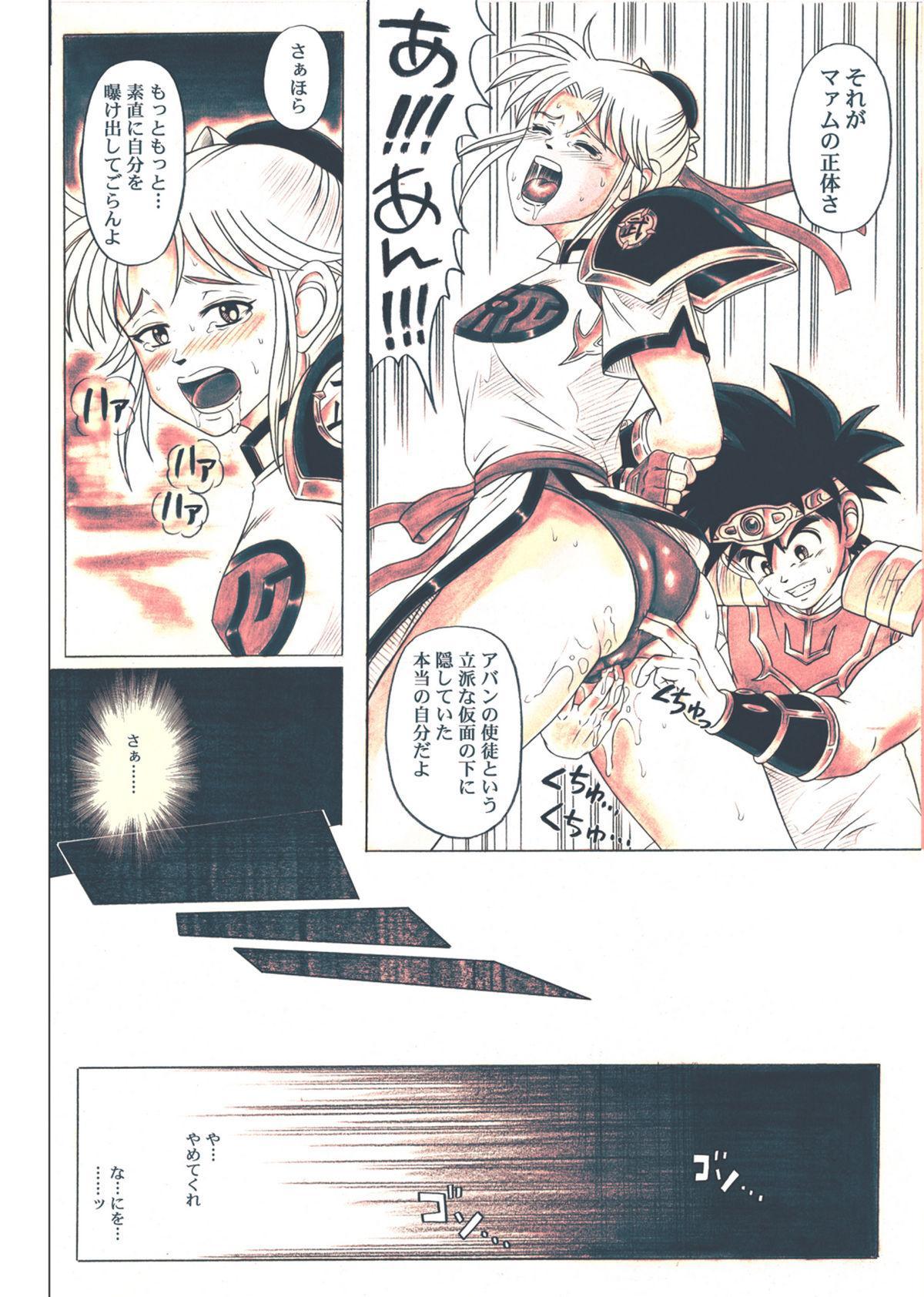 [Cyclone (Reizei, Izumi)] STAR TAC IDO ~Youkuso Haja no Doukutsu he~ Chuuhen Download edition (Dragon Warrior: Dai's Great Adventure) [Digital] 119