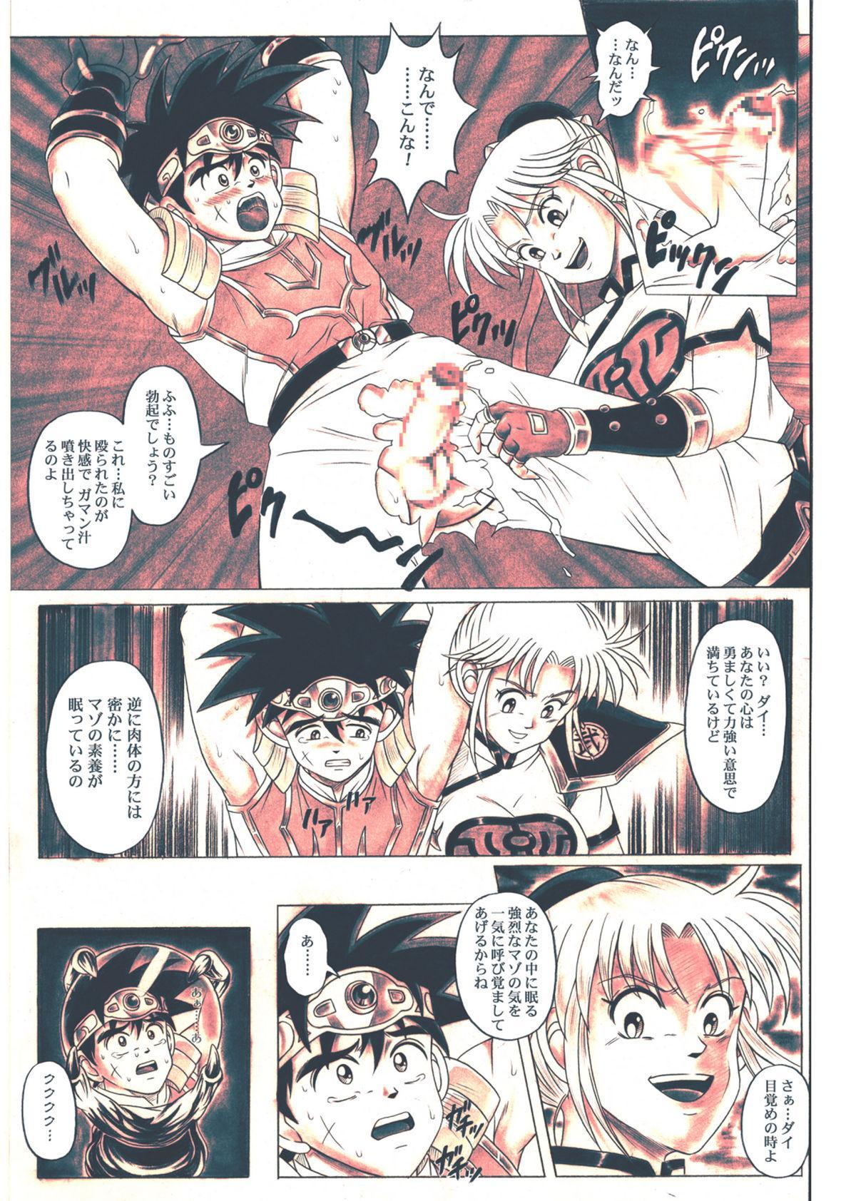 [Cyclone (Reizei, Izumi)] STAR TAC IDO ~Youkuso Haja no Doukutsu he~ Chuuhen Download edition (Dragon Warrior: Dai's Great Adventure) [Digital] 122