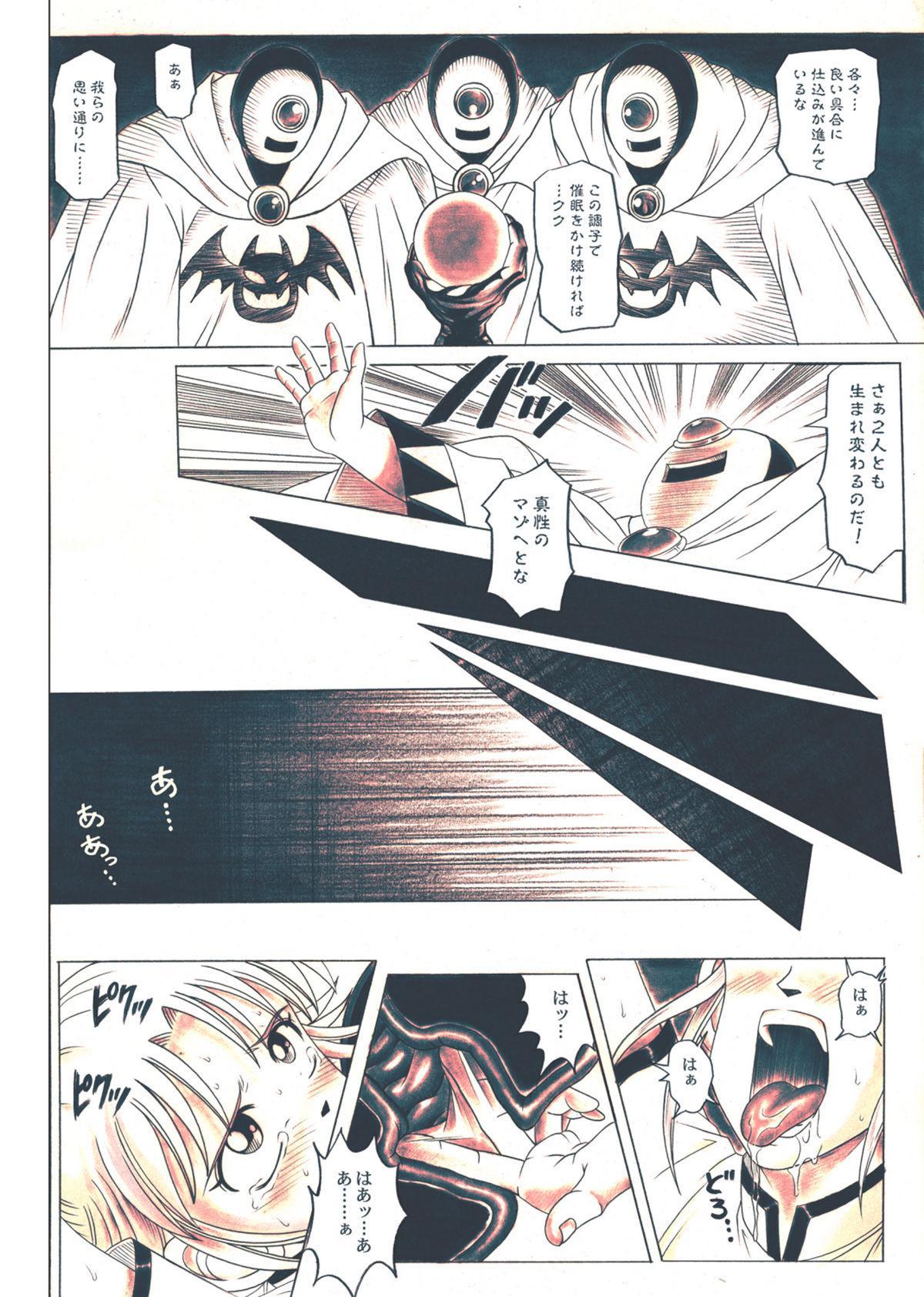 [Cyclone (Reizei, Izumi)] STAR TAC IDO ~Youkuso Haja no Doukutsu he~ Chuuhen Download edition (Dragon Warrior: Dai's Great Adventure) [Digital] 123