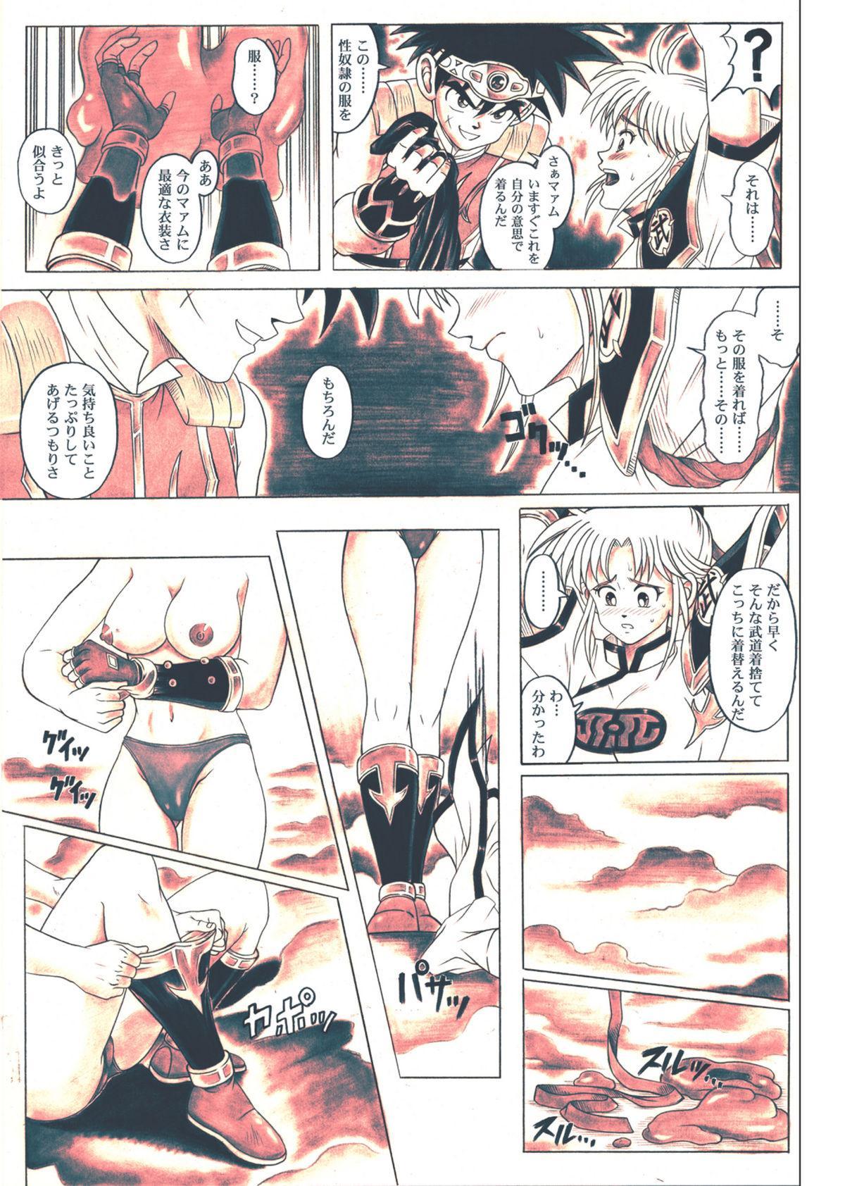 [Cyclone (Reizei, Izumi)] STAR TAC IDO ~Youkuso Haja no Doukutsu he~ Chuuhen Download edition (Dragon Warrior: Dai's Great Adventure) [Digital] 126