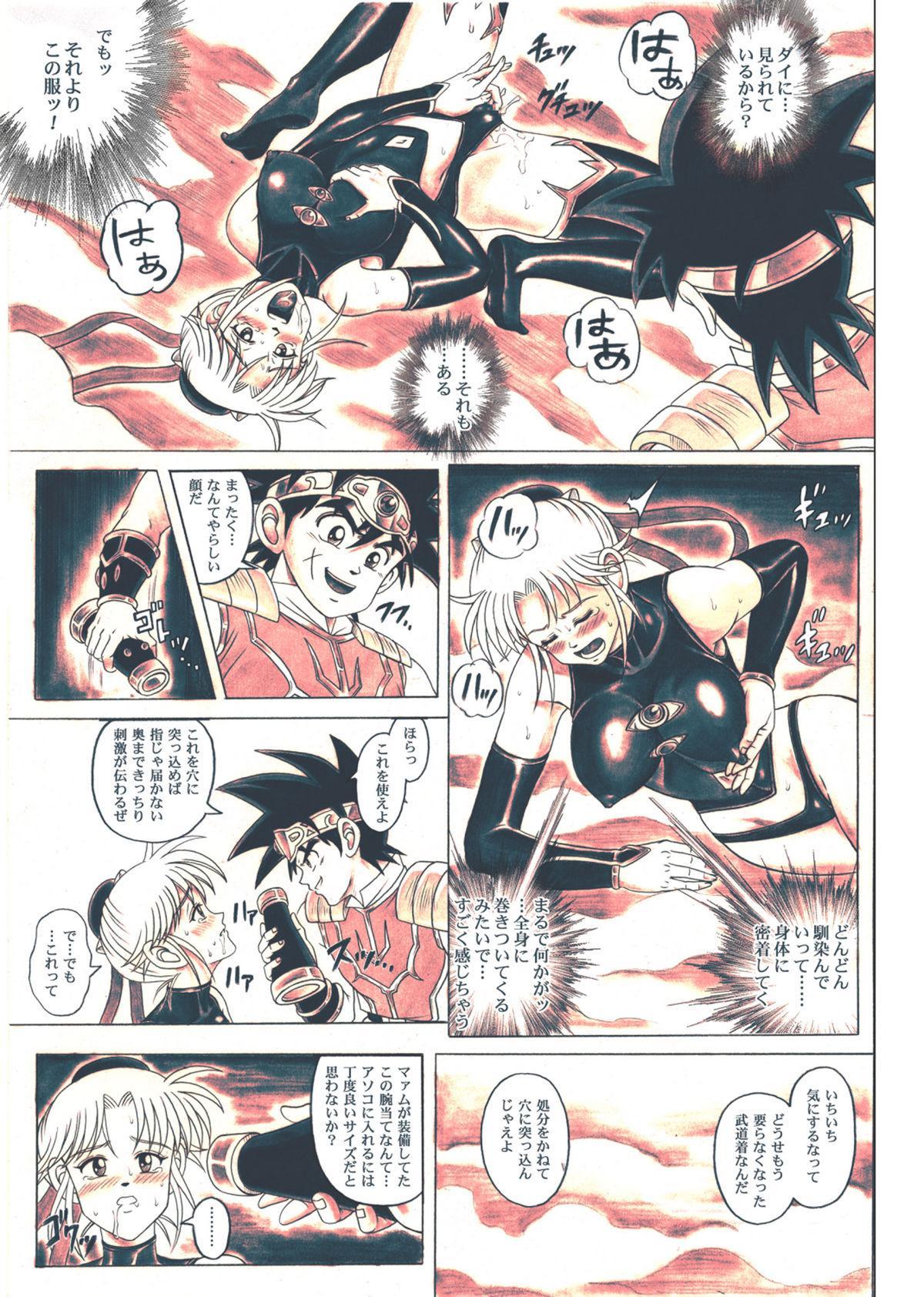 [Cyclone (Reizei, Izumi)] STAR TAC IDO ~Youkuso Haja no Doukutsu he~ Chuuhen Download edition (Dragon Warrior: Dai's Great Adventure) [Digital] 130