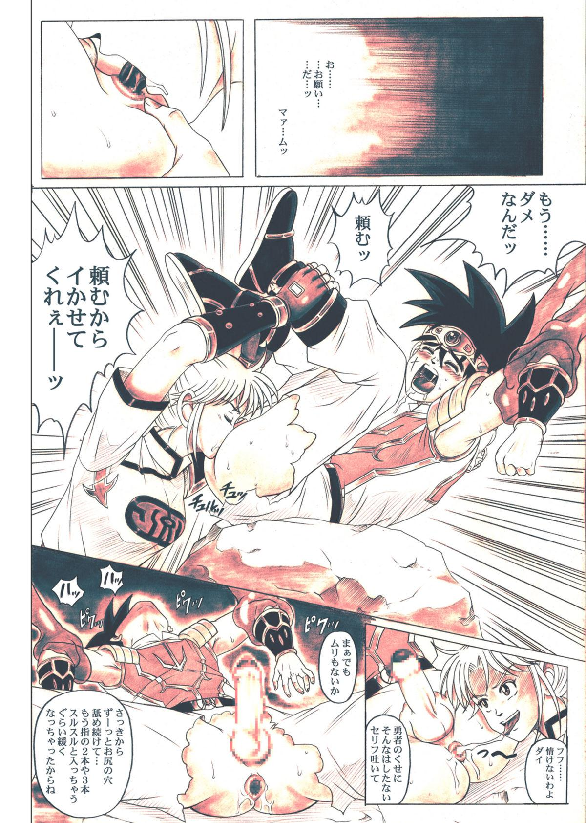 [Cyclone (Reizei, Izumi)] STAR TAC IDO ~Youkuso Haja no Doukutsu he~ Chuuhen Download edition (Dragon Warrior: Dai's Great Adventure) [Digital] 133