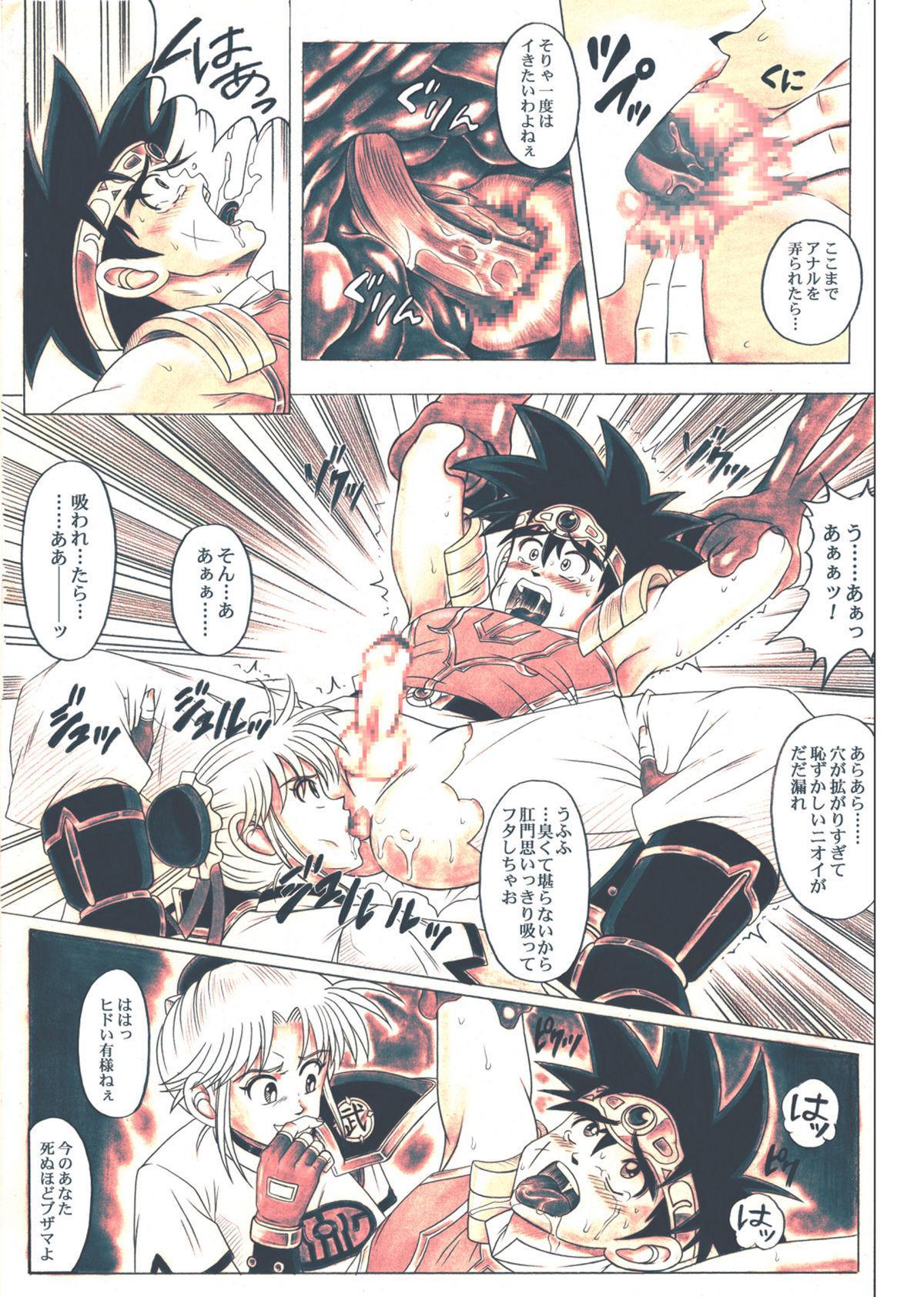 [Cyclone (Reizei, Izumi)] STAR TAC IDO ~Youkuso Haja no Doukutsu he~ Chuuhen Download edition (Dragon Warrior: Dai's Great Adventure) [Digital] 134