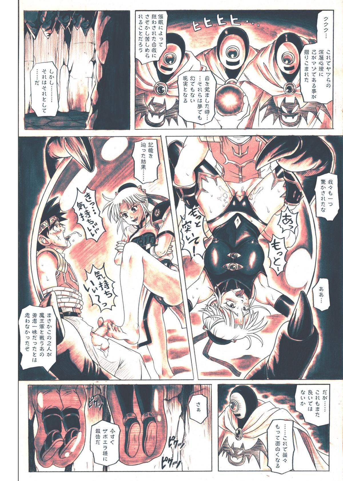 [Cyclone (Reizei, Izumi)] STAR TAC IDO ~Youkuso Haja no Doukutsu he~ Chuuhen Download edition (Dragon Warrior: Dai's Great Adventure) [Digital] 137