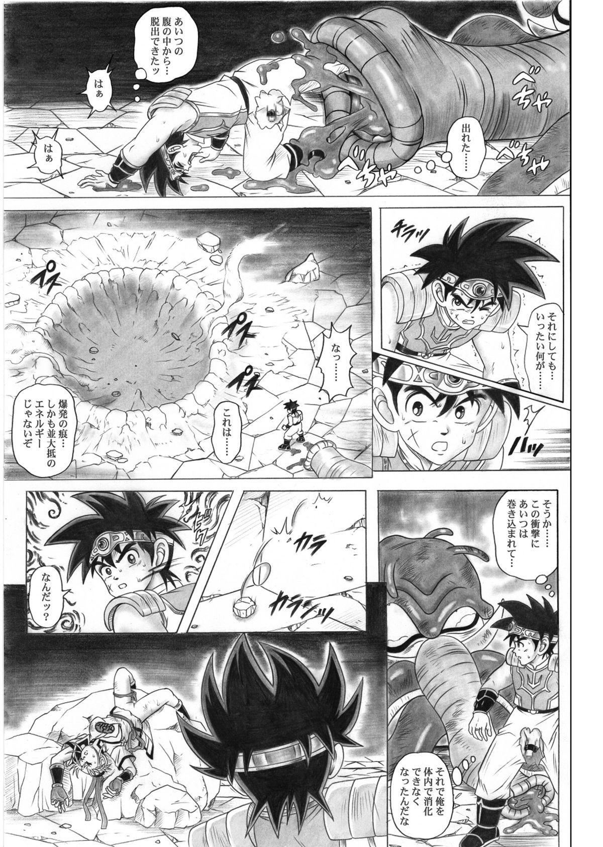 [Cyclone (Reizei, Izumi)] STAR TAC IDO ~Youkuso Haja no Doukutsu he~ Chuuhen Download edition (Dragon Warrior: Dai's Great Adventure) [Digital] 16