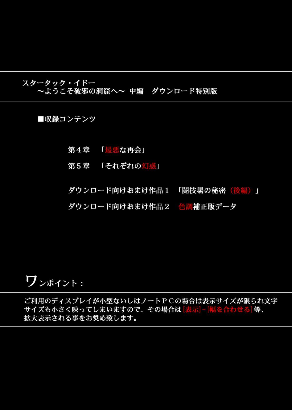 [Cyclone (Reizei, Izumi)] STAR TAC IDO ~Youkuso Haja no Doukutsu he~ Chuuhen Download edition (Dragon Warrior: Dai's Great Adventure) [Digital] 1