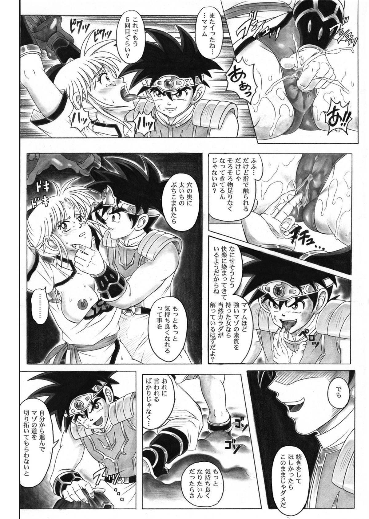 [Cyclone (Reizei, Izumi)] STAR TAC IDO ~Youkuso Haja no Doukutsu he~ Chuuhen Download edition (Dragon Warrior: Dai's Great Adventure) [Digital] 51