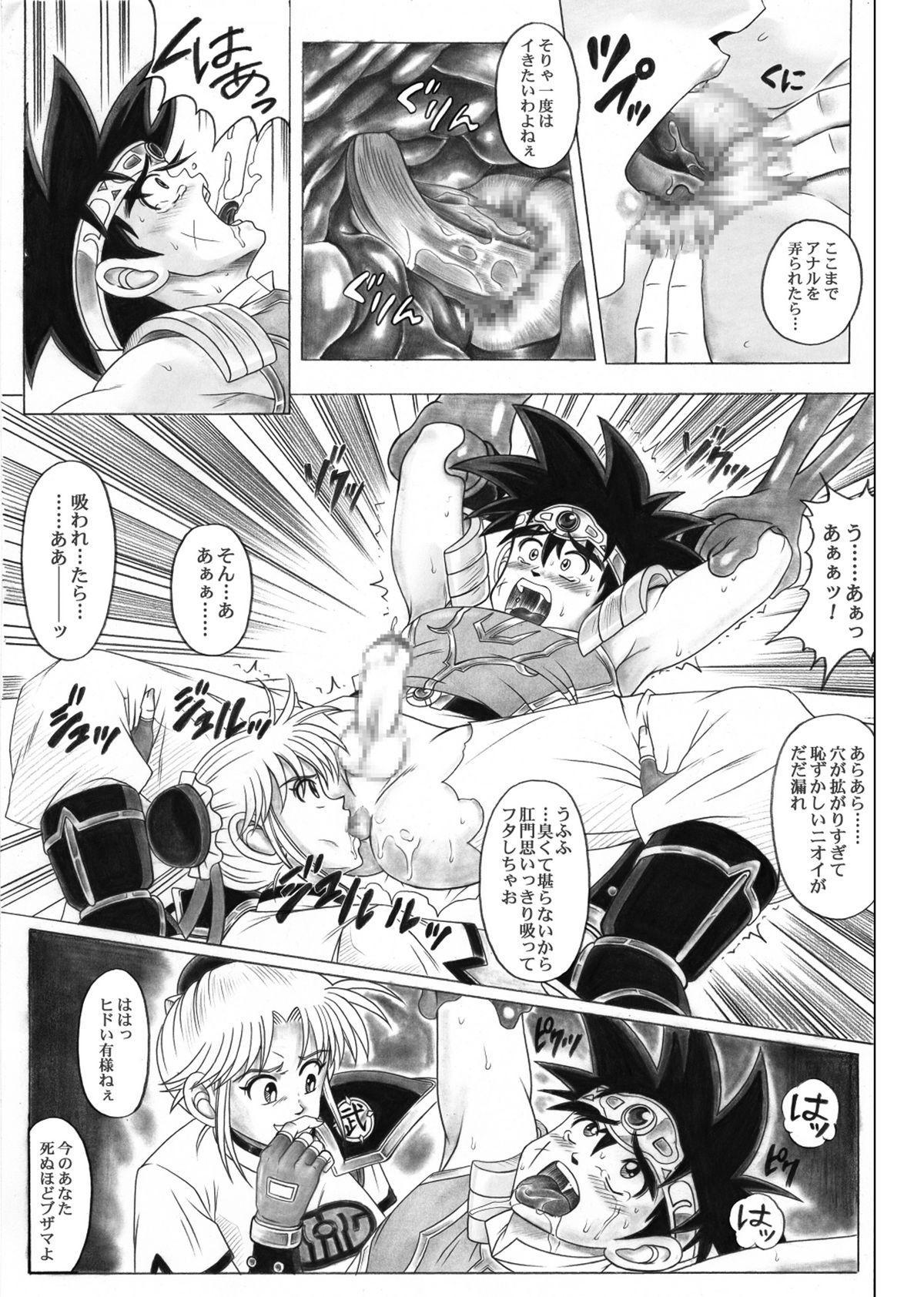 [Cyclone (Reizei, Izumi)] STAR TAC IDO ~Youkuso Haja no Doukutsu he~ Chuuhen Download edition (Dragon Warrior: Dai's Great Adventure) [Digital] 60
