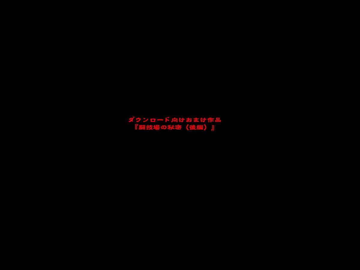 [Cyclone (Reizei, Izumi)] STAR TAC IDO ~Youkuso Haja no Doukutsu he~ Chuuhen Download edition (Dragon Warrior: Dai's Great Adventure) [Digital] 65