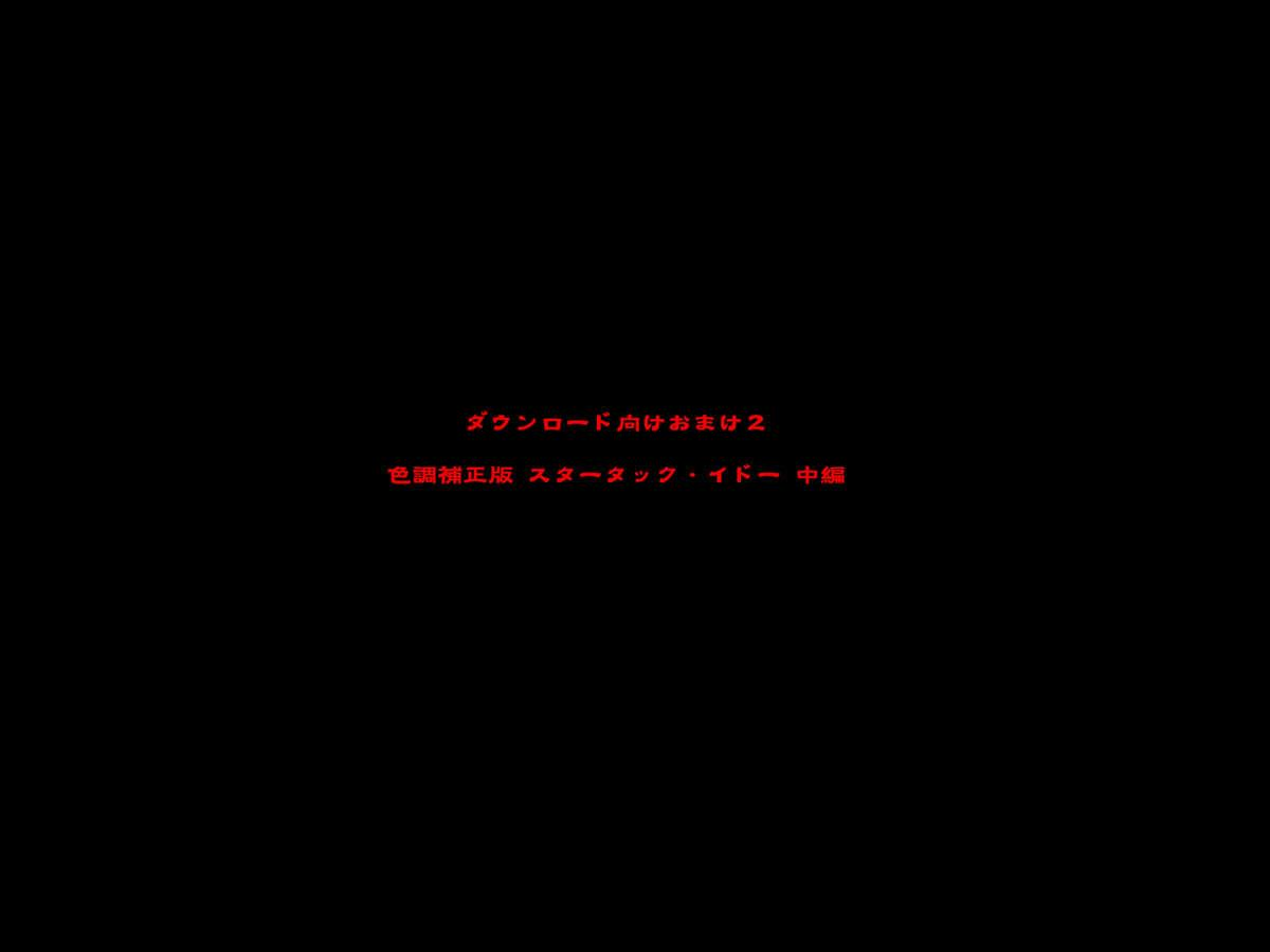 [Cyclone (Reizei, Izumi)] STAR TAC IDO ~Youkuso Haja no Doukutsu he~ Chuuhen Download edition (Dragon Warrior: Dai's Great Adventure) [Digital] 75
