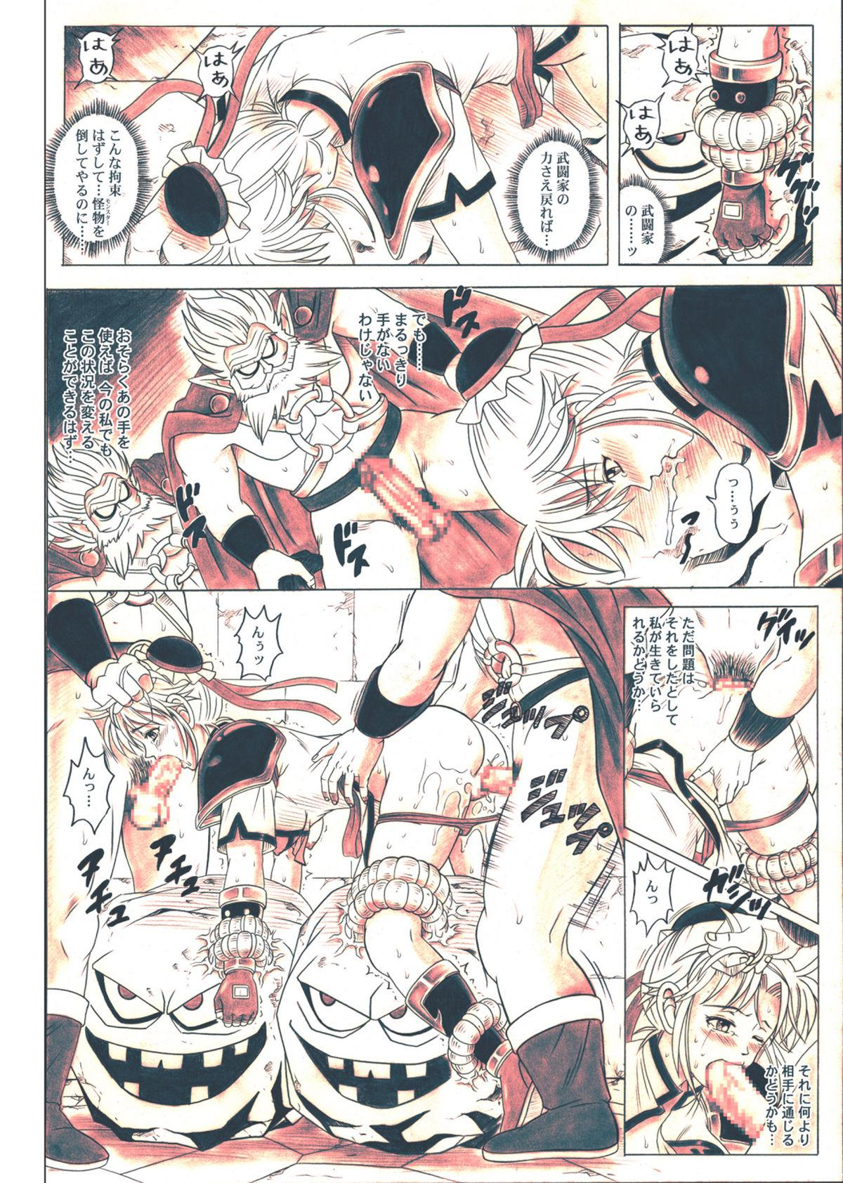 [Cyclone (Reizei, Izumi)] STAR TAC IDO ~Youkuso Haja no Doukutsu he~ Chuuhen Download edition (Dragon Warrior: Dai's Great Adventure) [Digital] 85