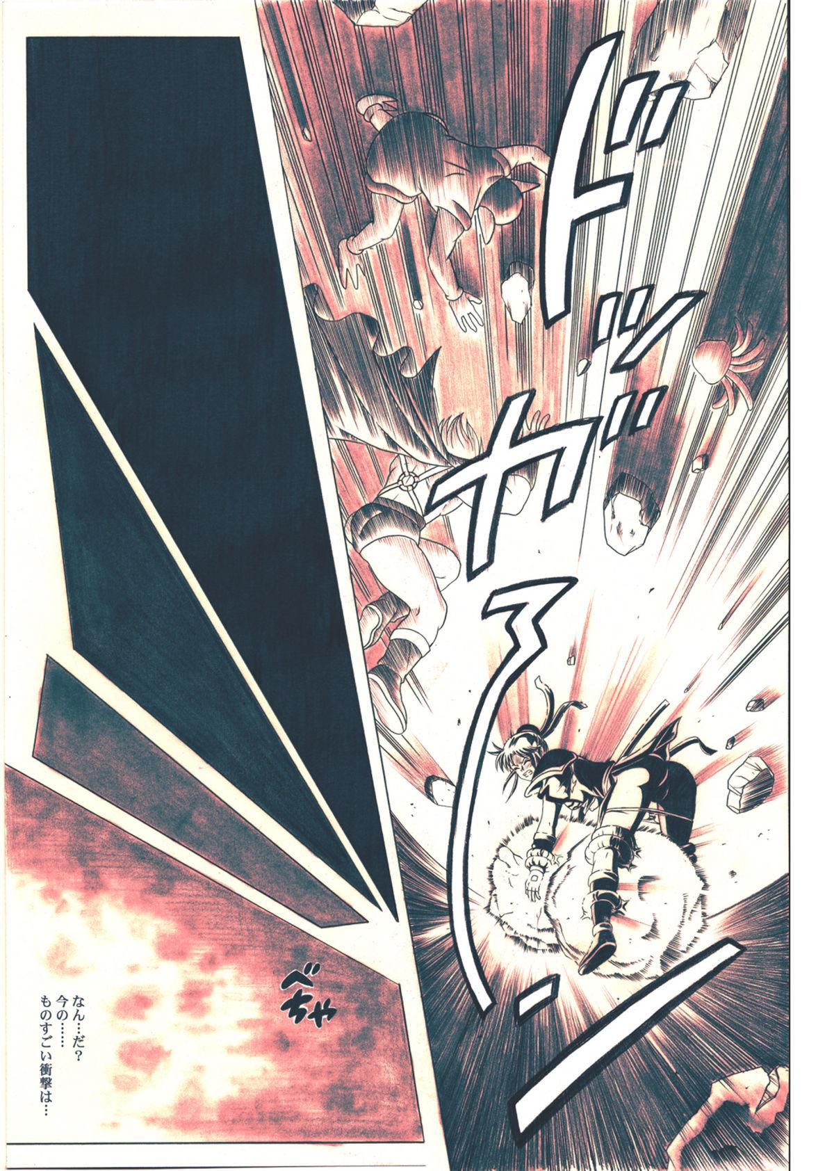[Cyclone (Reizei, Izumi)] STAR TAC IDO ~Youkuso Haja no Doukutsu he~ Chuuhen Download edition (Dragon Warrior: Dai's Great Adventure) [Digital] 88