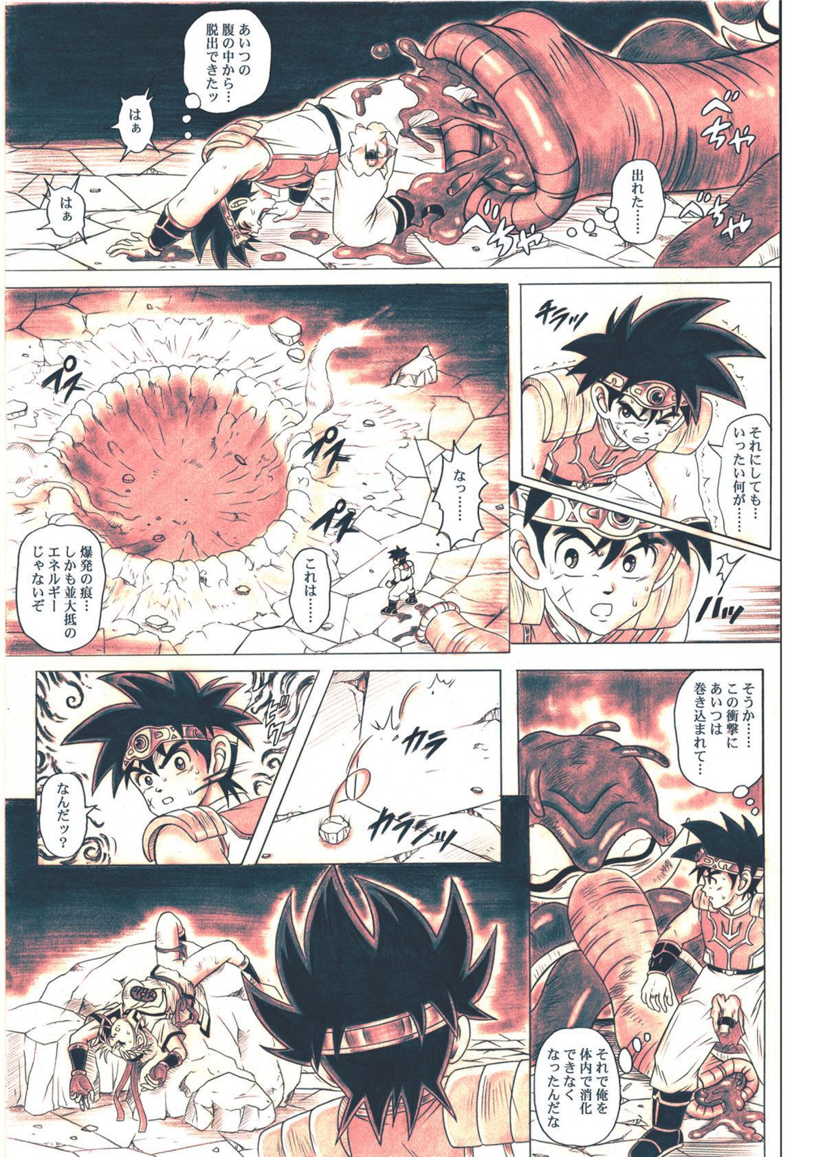 [Cyclone (Reizei, Izumi)] STAR TAC IDO ~Youkuso Haja no Doukutsu he~ Chuuhen Download edition (Dragon Warrior: Dai's Great Adventure) [Digital] 90