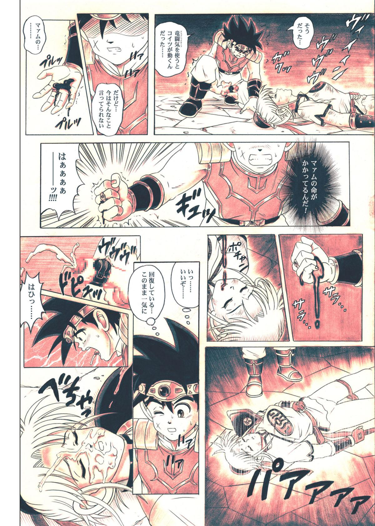 [Cyclone (Reizei, Izumi)] STAR TAC IDO ~Youkuso Haja no Doukutsu he~ Chuuhen Download edition (Dragon Warrior: Dai's Great Adventure) [Digital] 93