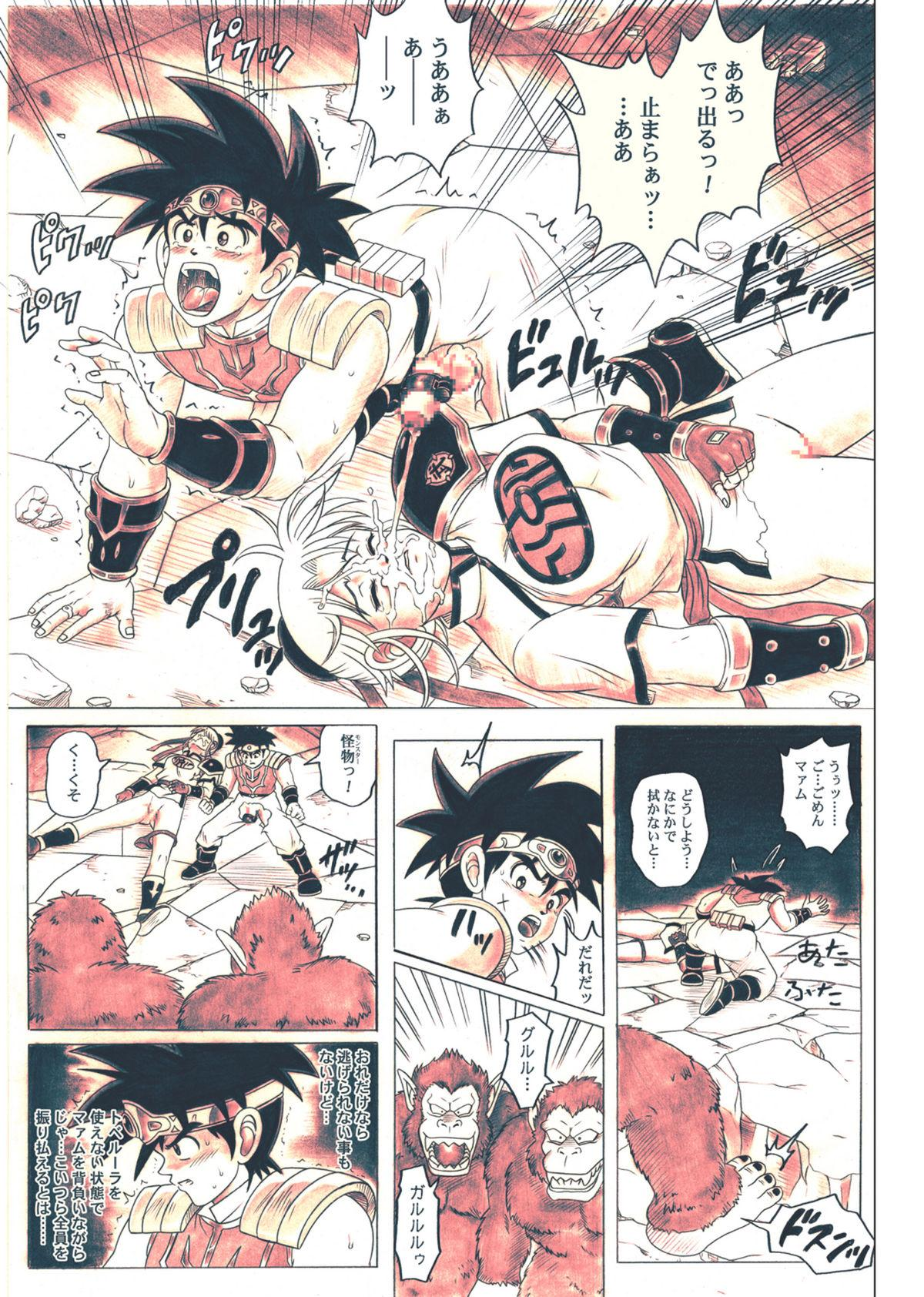 [Cyclone (Reizei, Izumi)] STAR TAC IDO ~Youkuso Haja no Doukutsu he~ Chuuhen Download edition (Dragon Warrior: Dai's Great Adventure) [Digital] 94