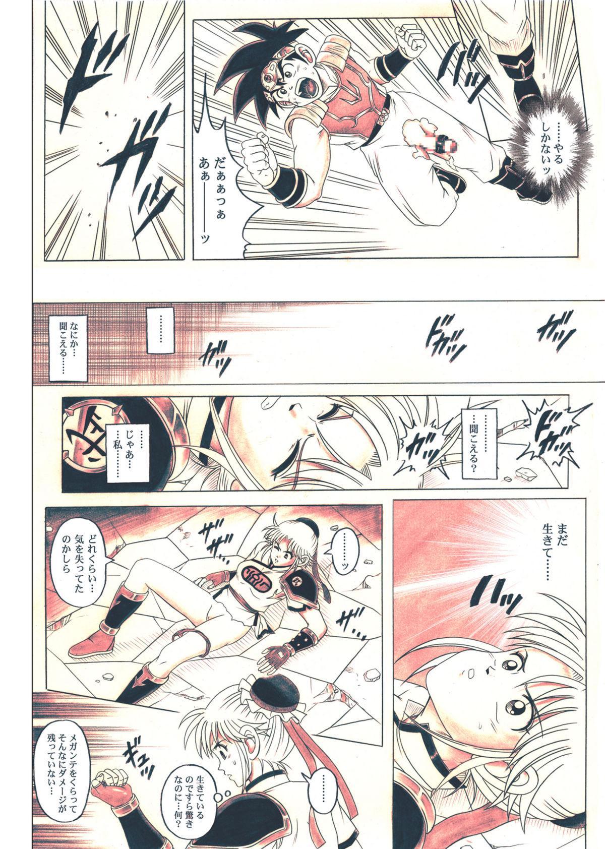 [Cyclone (Reizei, Izumi)] STAR TAC IDO ~Youkuso Haja no Doukutsu he~ Chuuhen Download edition (Dragon Warrior: Dai's Great Adventure) [Digital] 95