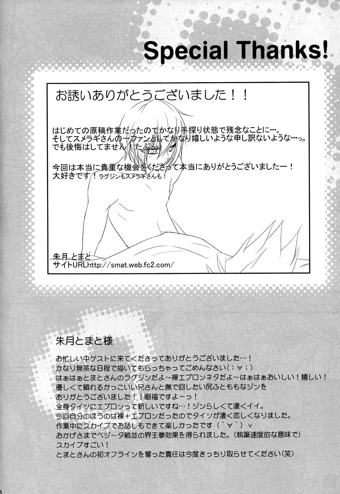 Ore to Otouto de Hitotsu Yane no Shita!? 26