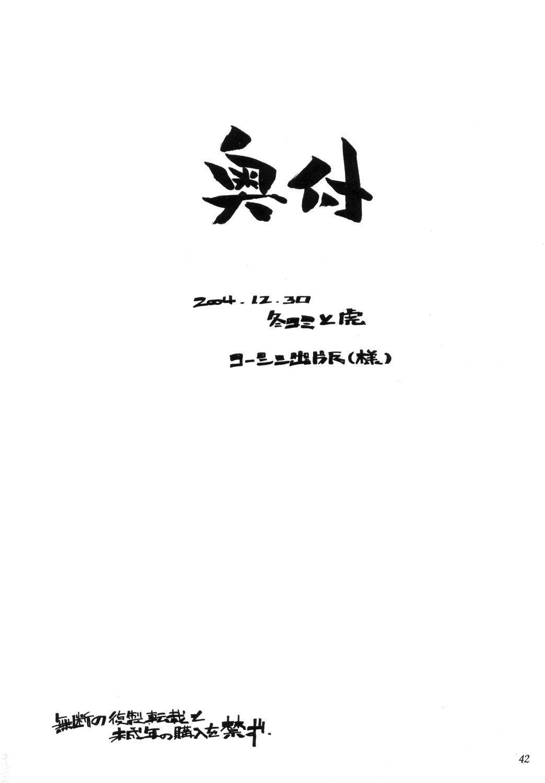 Benkyou no Jikan |  Study Time 40