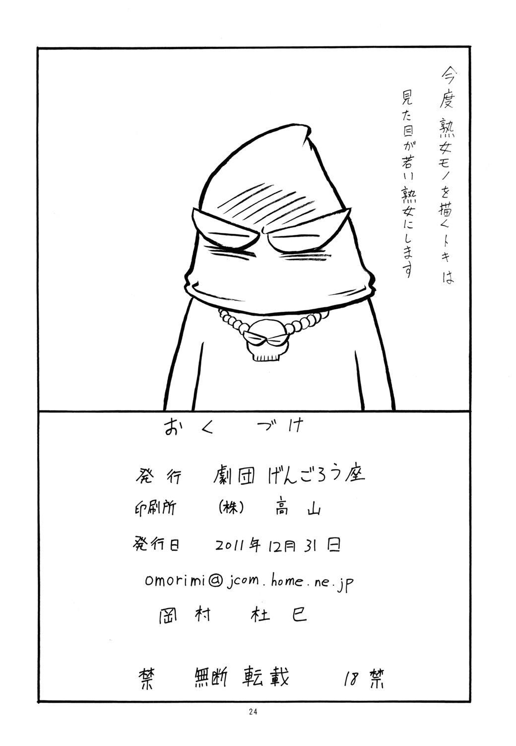 Yosoji Jukujo Futei no En 20