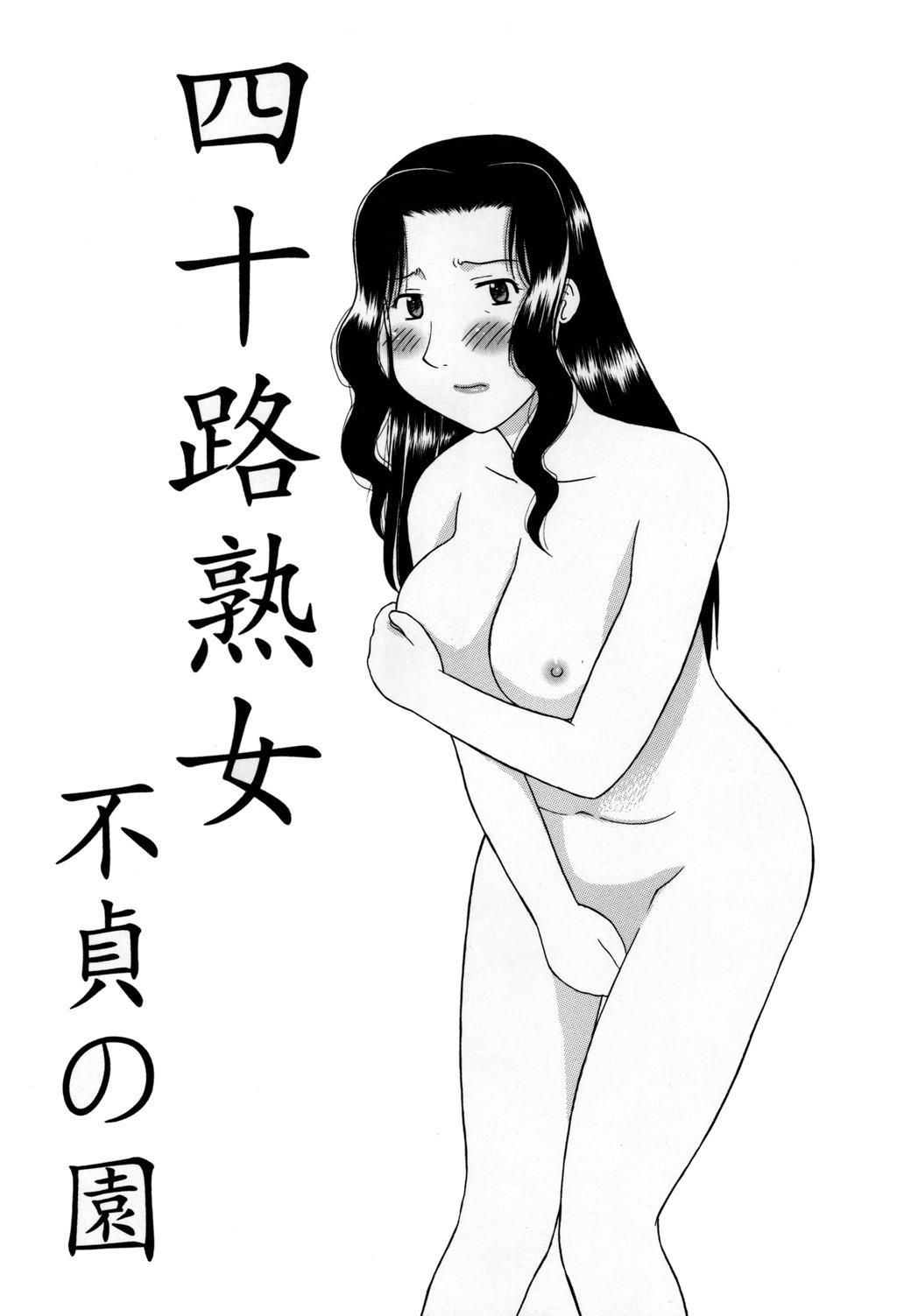 Yosoji Jukujo Futei no En 21