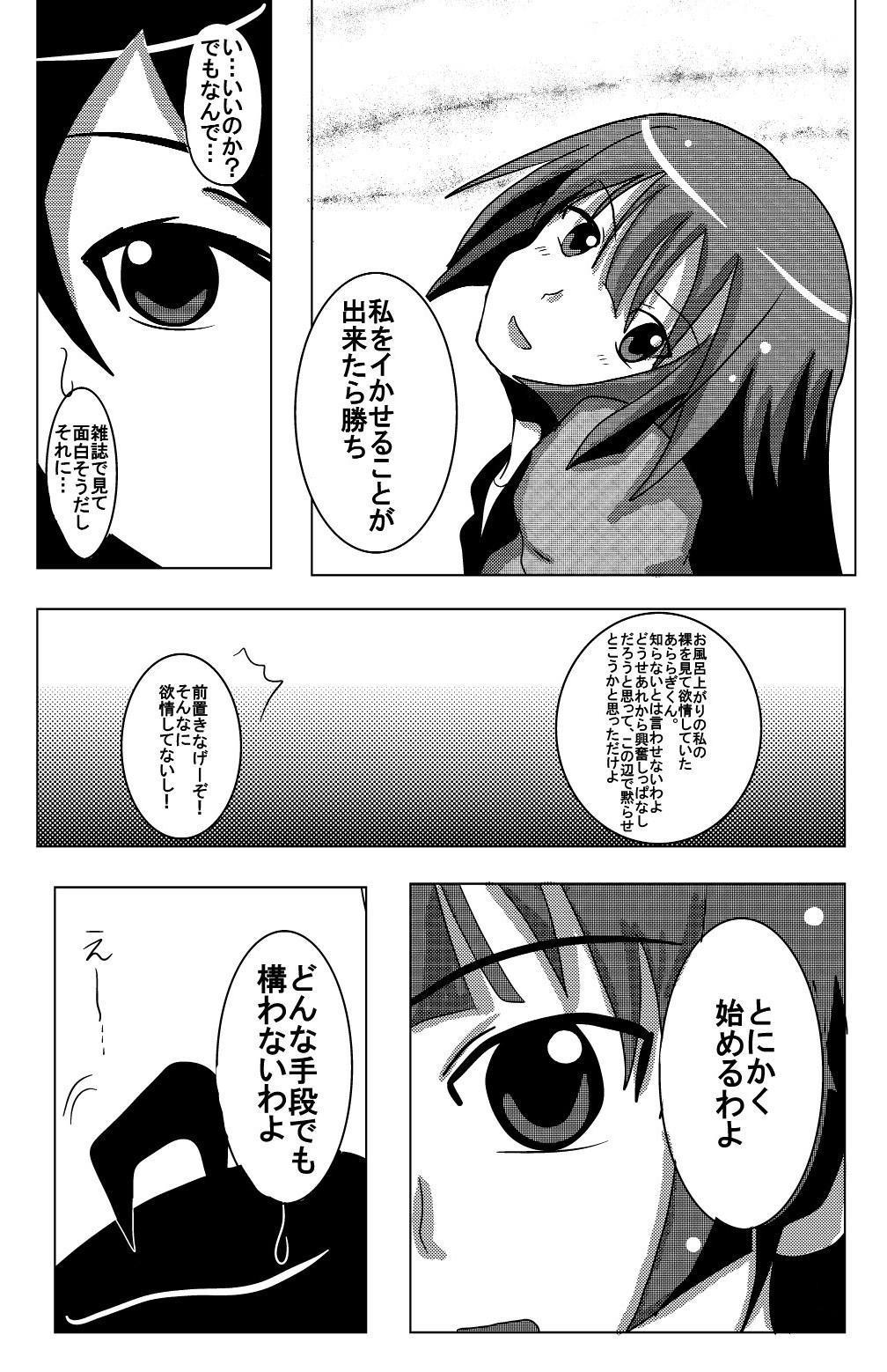 Hitagi Game 4
