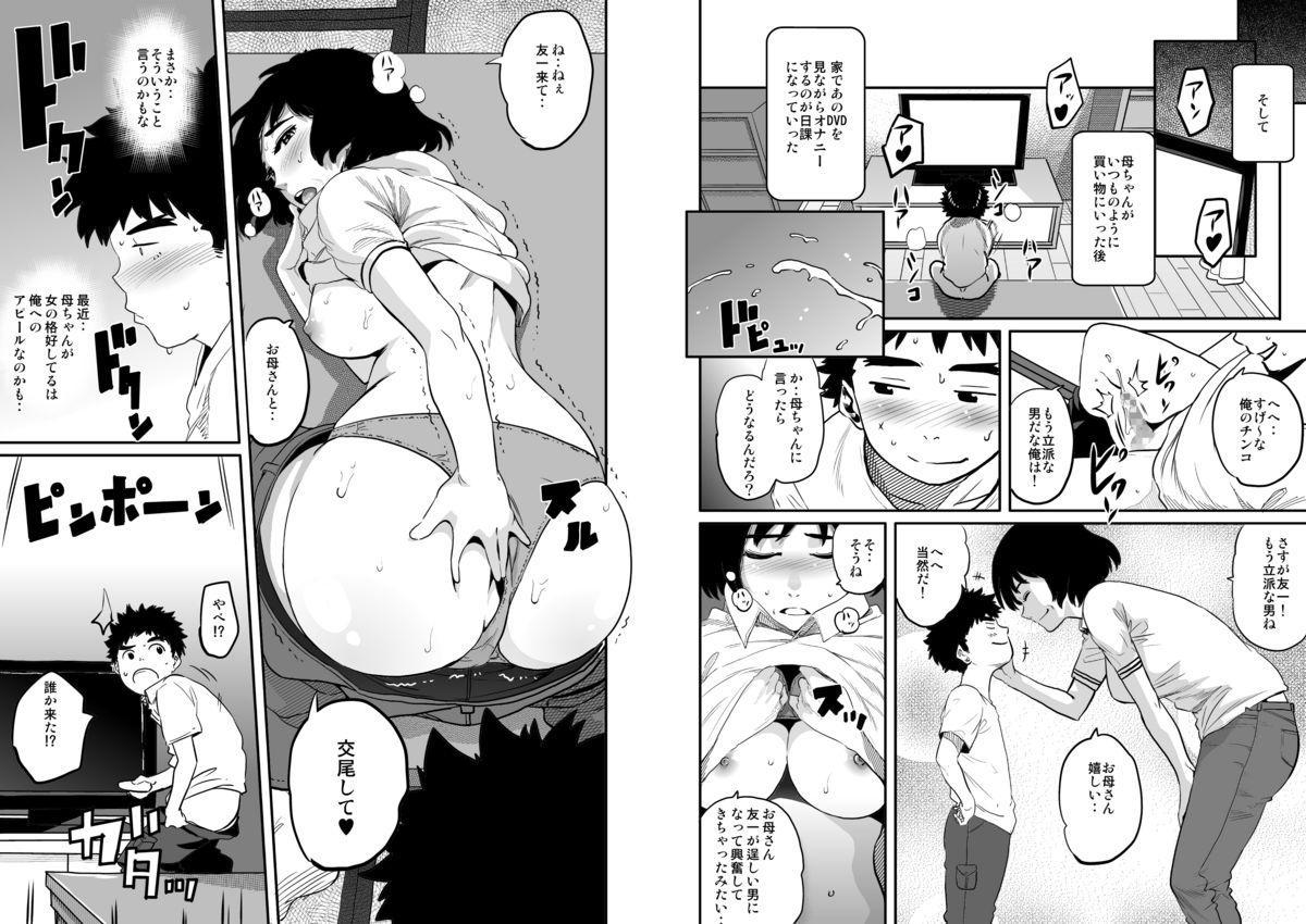 Hahaoya Shikkaku - Watashi to Musuko no Mesu Buta Netorare Fukushuugeki 101