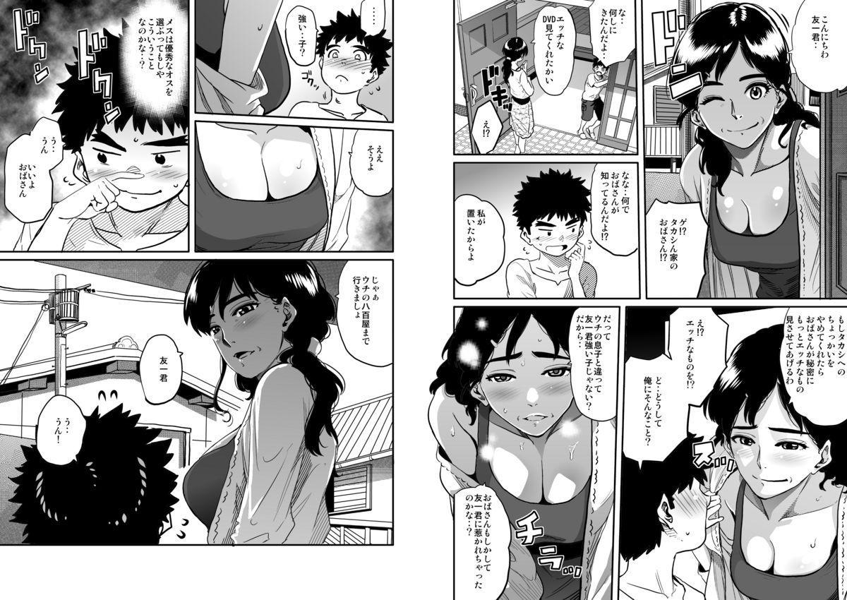Hahaoya Shikkaku - Watashi to Musuko no Mesu Buta Netorare Fukushuugeki 102