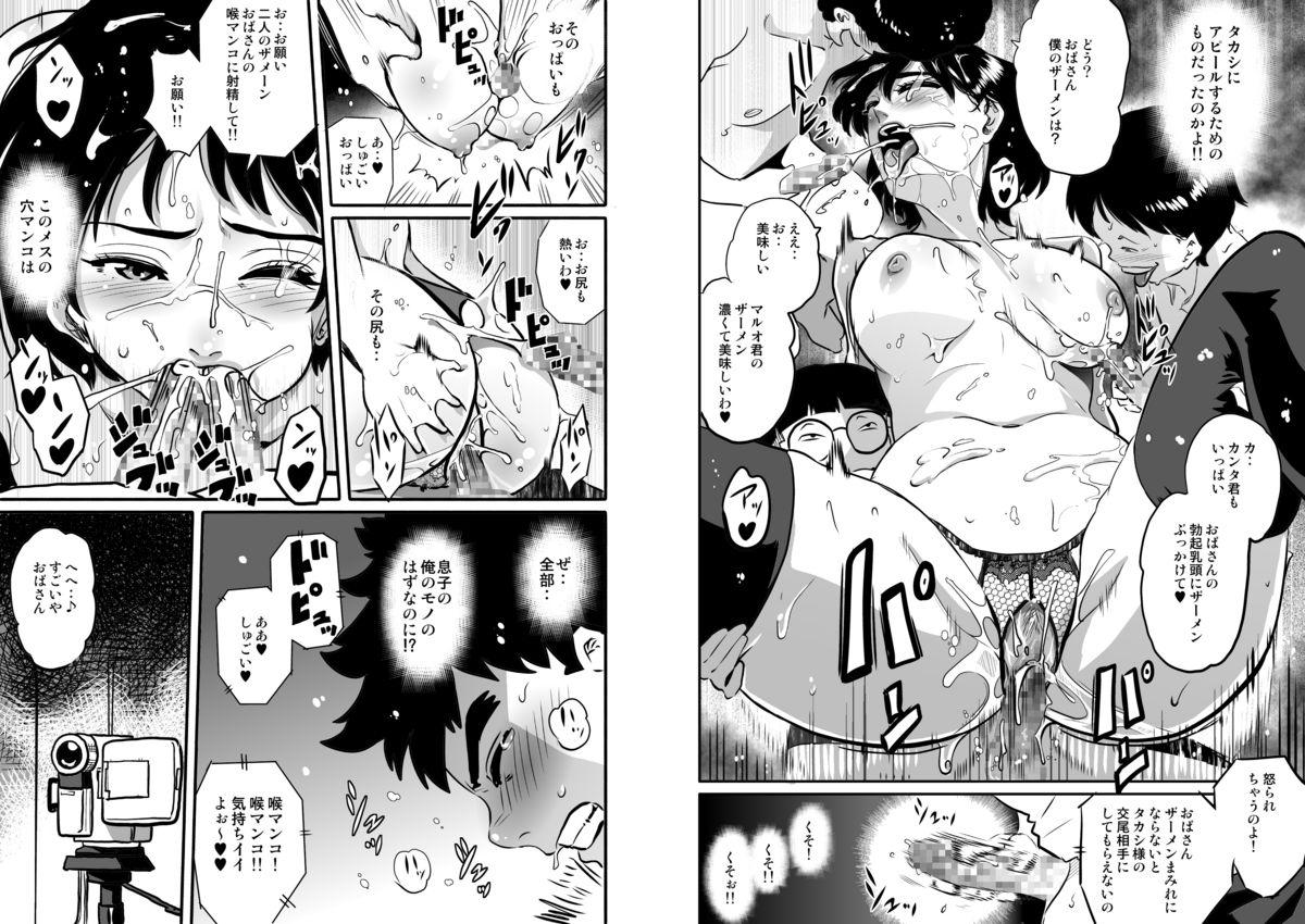 Hahaoya Shikkaku - Watashi to Musuko no Mesu Buta Netorare Fukushuugeki 112