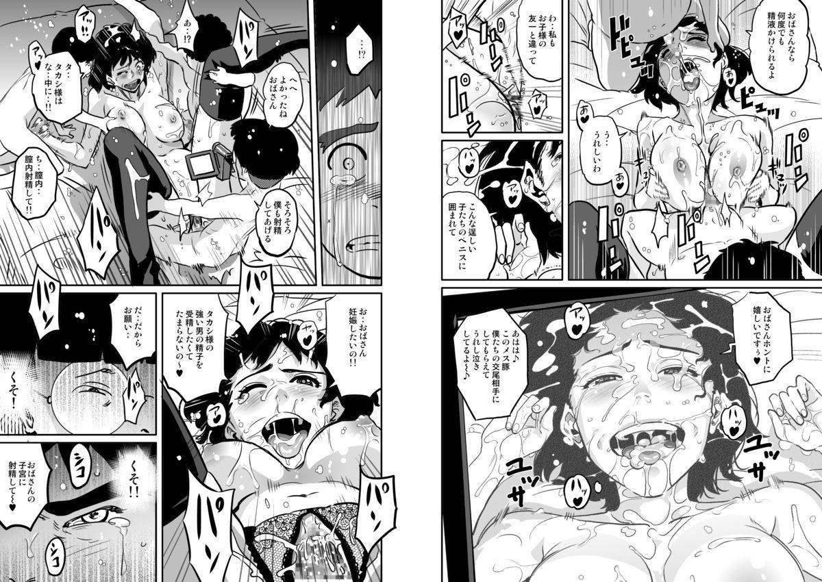 Hahaoya Shikkaku - Watashi to Musuko no Mesu Buta Netorare Fukushuugeki 113