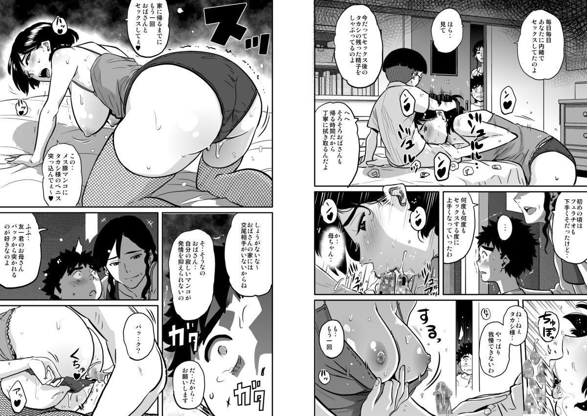 Hahaoya Shikkaku - Watashi to Musuko no Mesu Buta Netorare Fukushuugeki 116