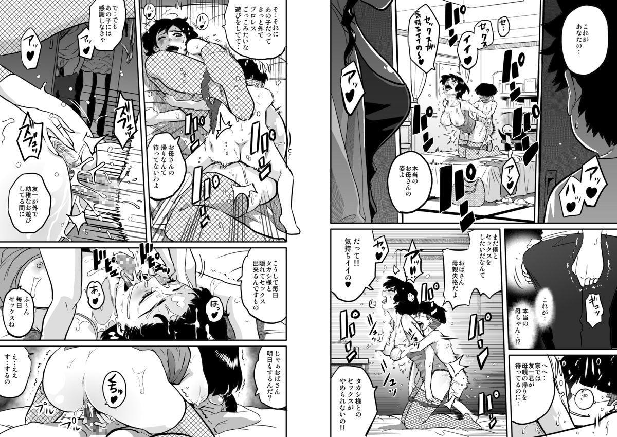 Hahaoya Shikkaku - Watashi to Musuko no Mesu Buta Netorare Fukushuugeki 118