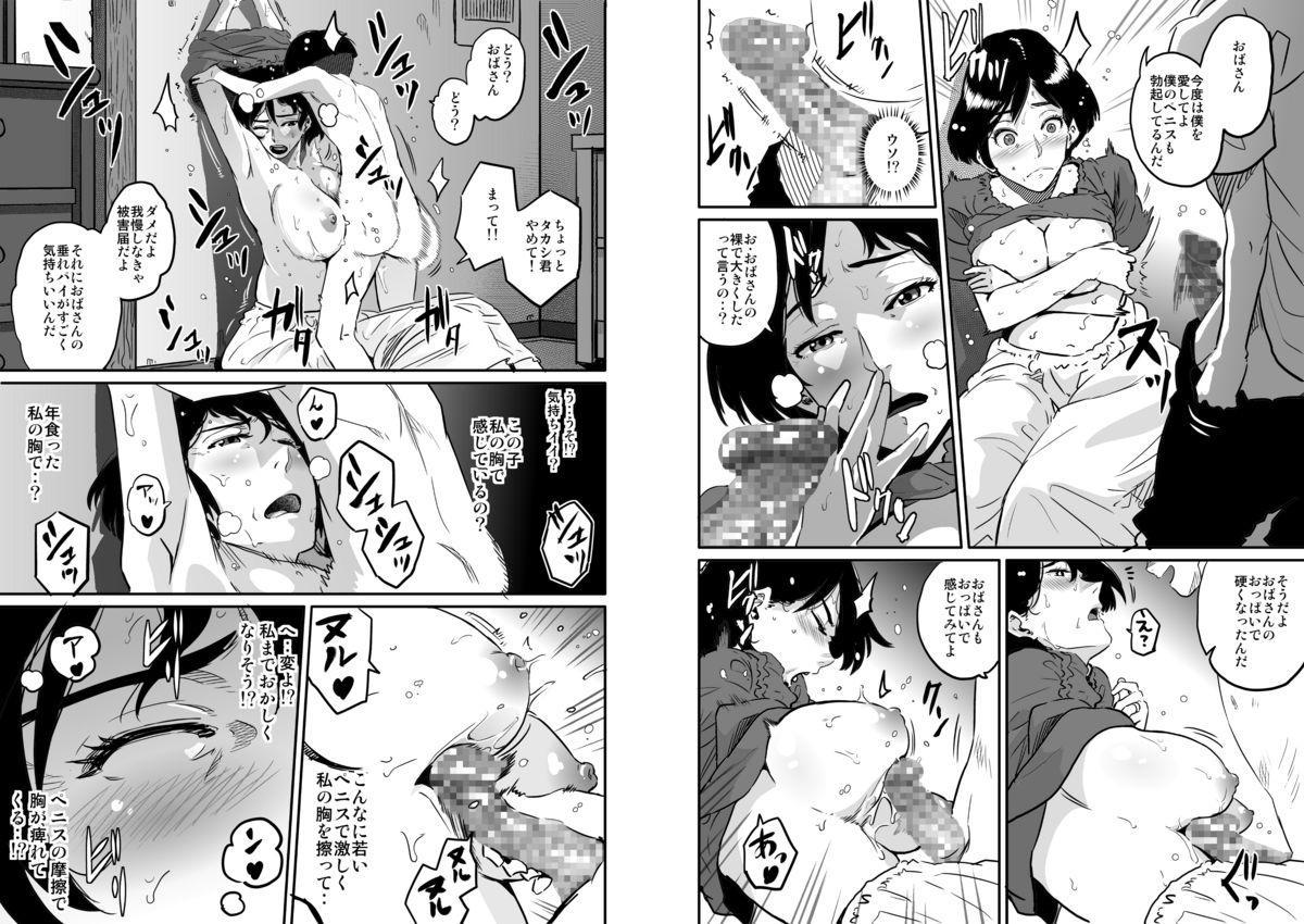 Hahaoya Shikkaku - Watashi to Musuko no Mesu Buta Netorare Fukushuugeki 11