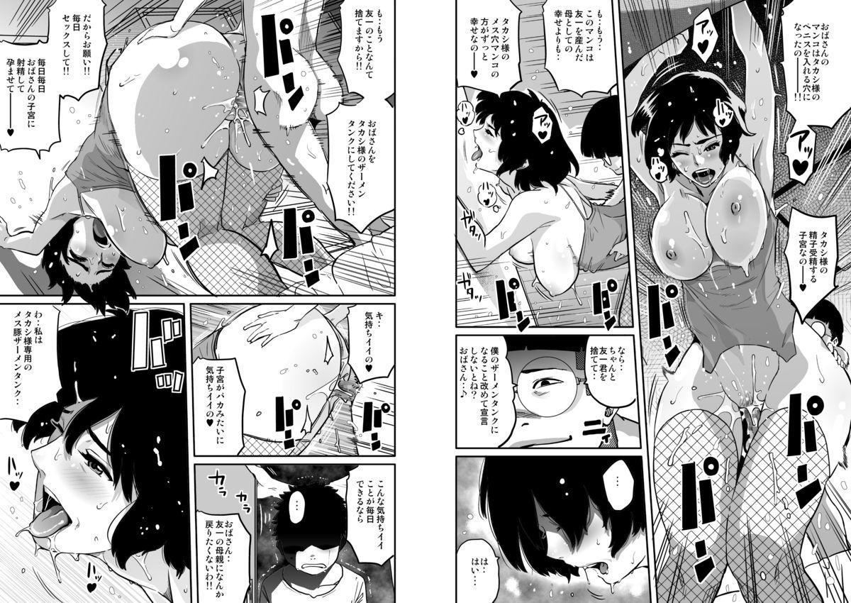 Hahaoya Shikkaku - Watashi to Musuko no Mesu Buta Netorare Fukushuugeki 120