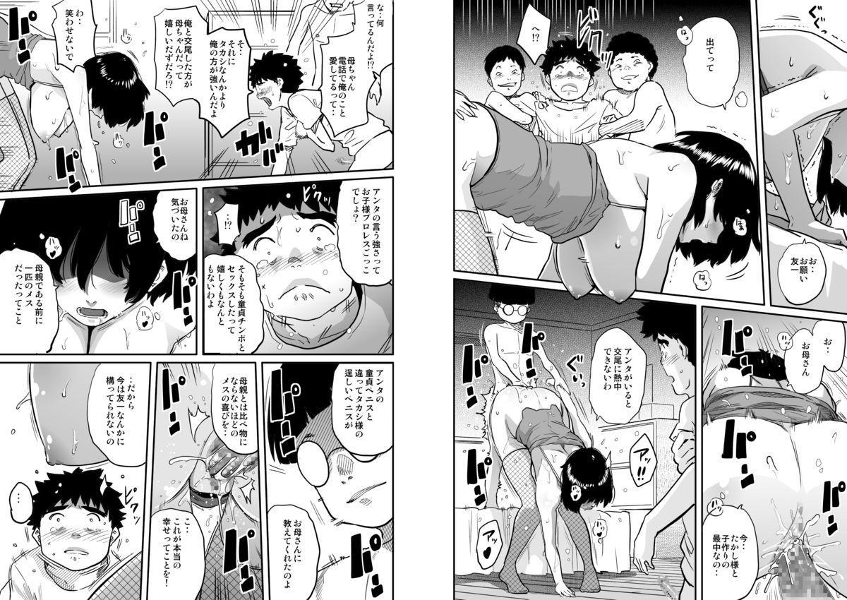 Hahaoya Shikkaku - Watashi to Musuko no Mesu Buta Netorare Fukushuugeki 123