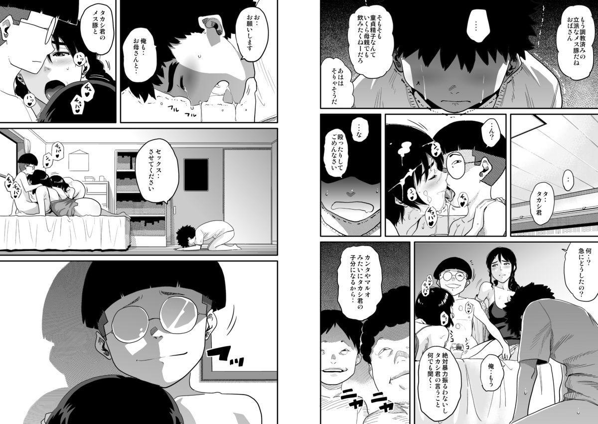 Hahaoya Shikkaku - Watashi to Musuko no Mesu Buta Netorare Fukushuugeki 129