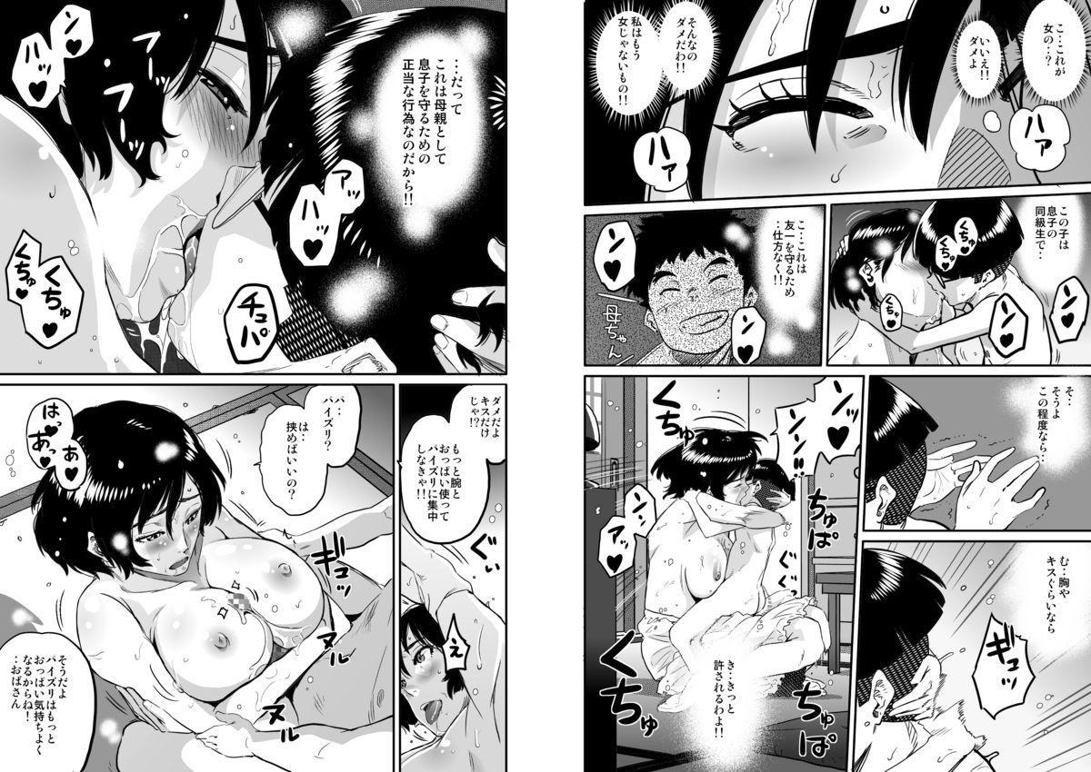 Hahaoya Shikkaku - Watashi to Musuko no Mesu Buta Netorare Fukushuugeki 13