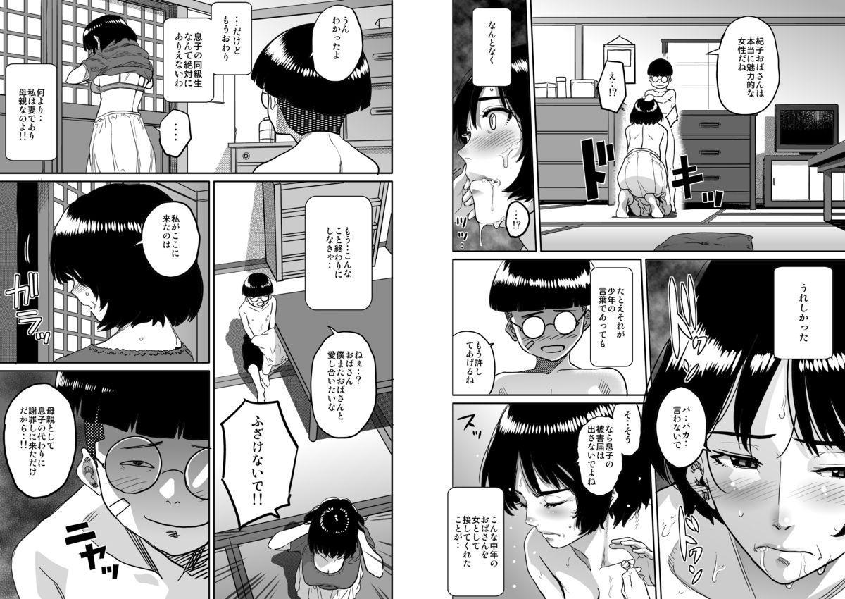 Hahaoya Shikkaku - Watashi to Musuko no Mesu Buta Netorare Fukushuugeki 17