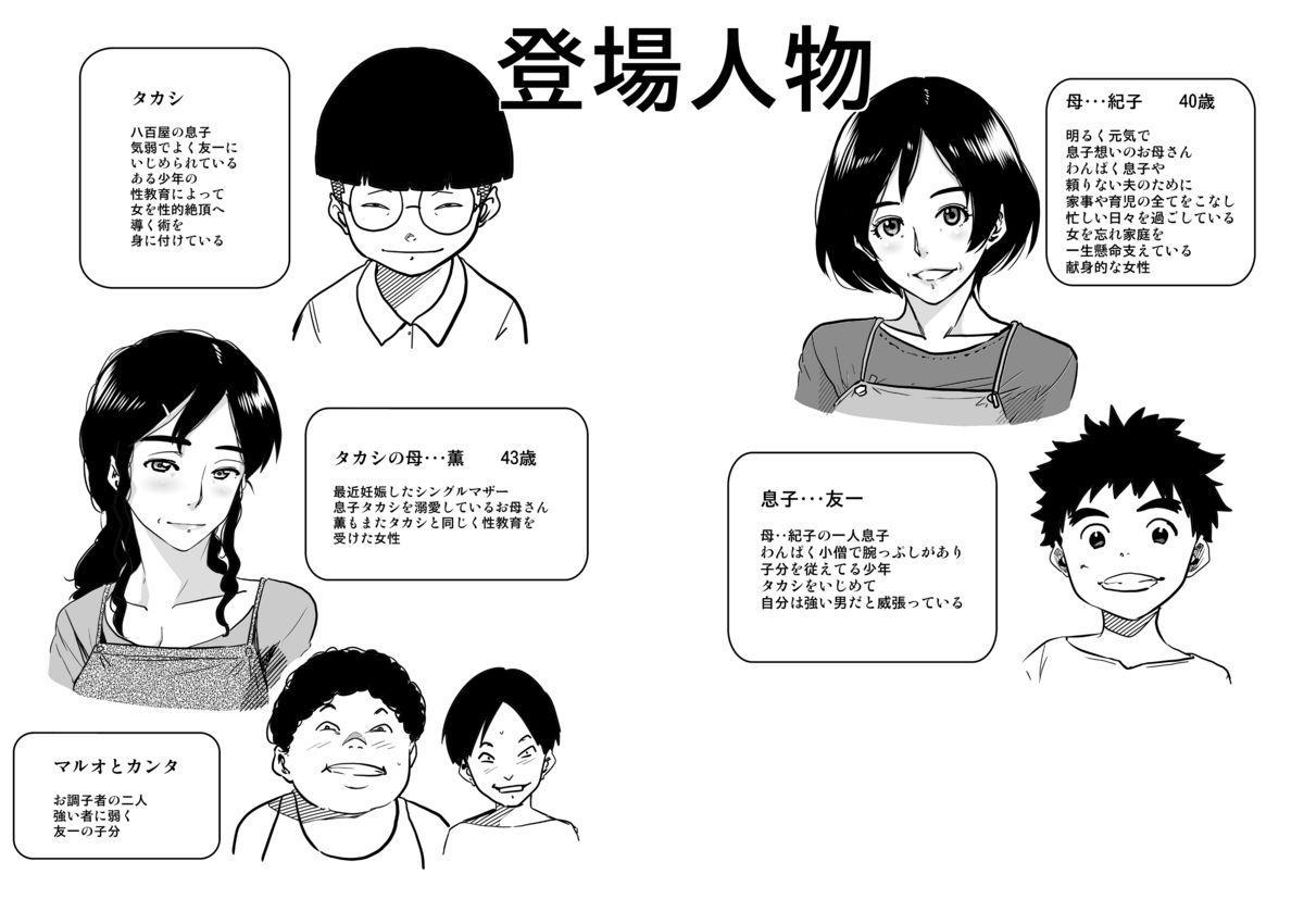 Hahaoya Shikkaku - Watashi to Musuko no Mesu Buta Netorare Fukushuugeki 1