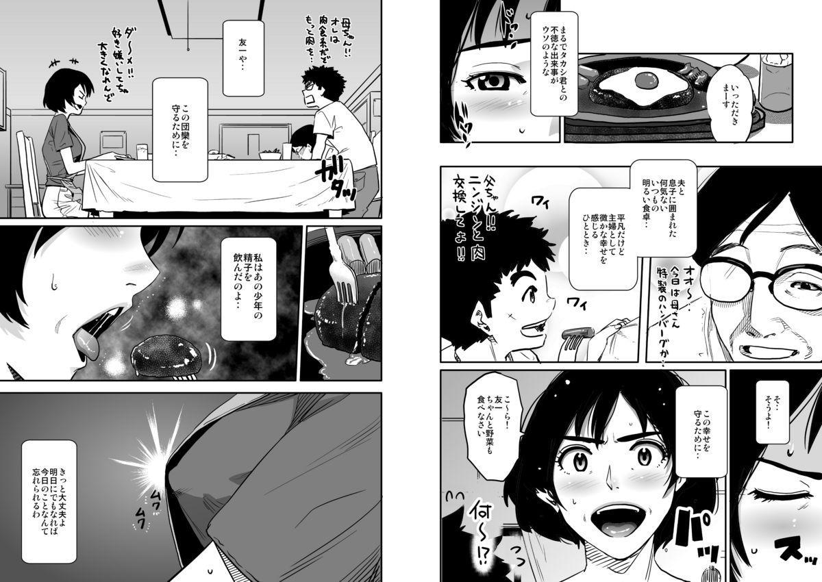 Hahaoya Shikkaku - Watashi to Musuko no Mesu Buta Netorare Fukushuugeki 19