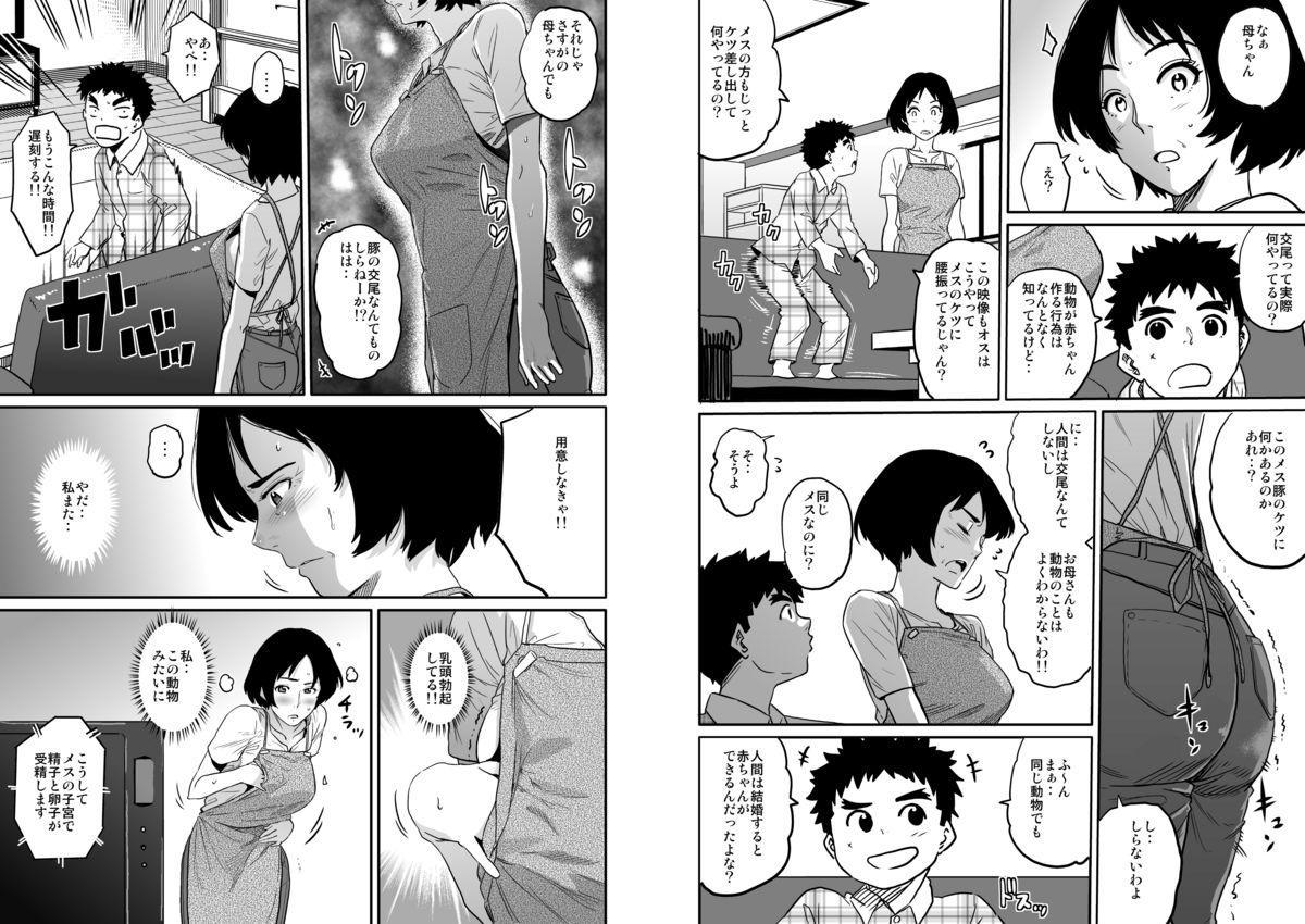 Hahaoya Shikkaku - Watashi to Musuko no Mesu Buta Netorare Fukushuugeki 21