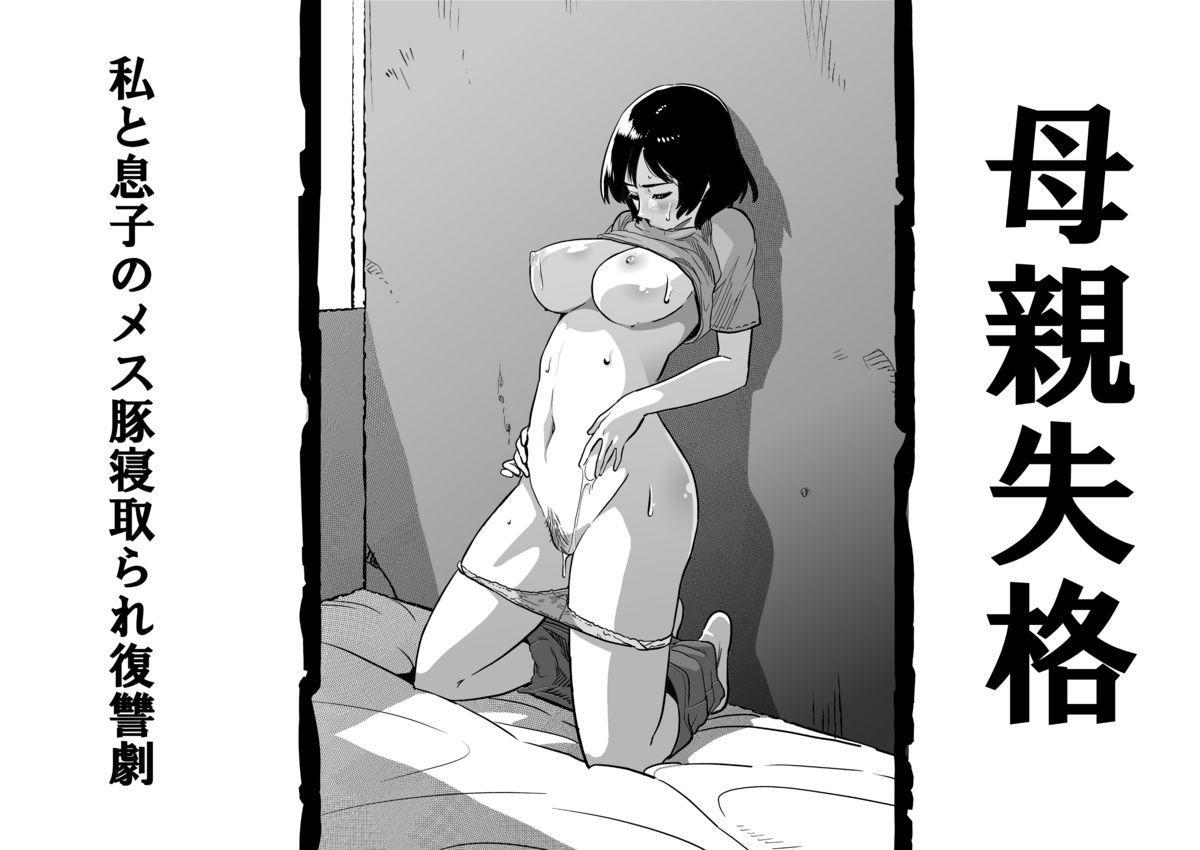 Hahaoya Shikkaku - Watashi to Musuko no Mesu Buta Netorare Fukushuugeki 23