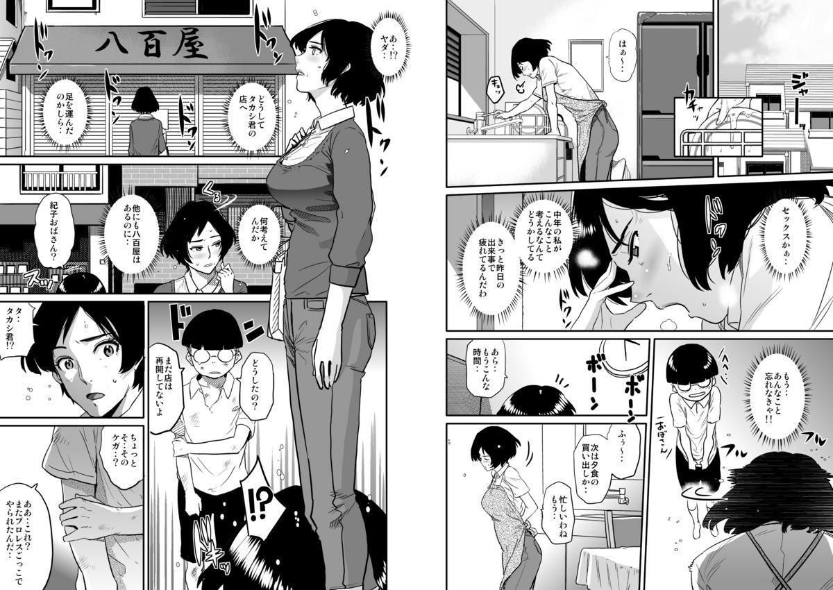 Hahaoya Shikkaku - Watashi to Musuko no Mesu Buta Netorare Fukushuugeki 24