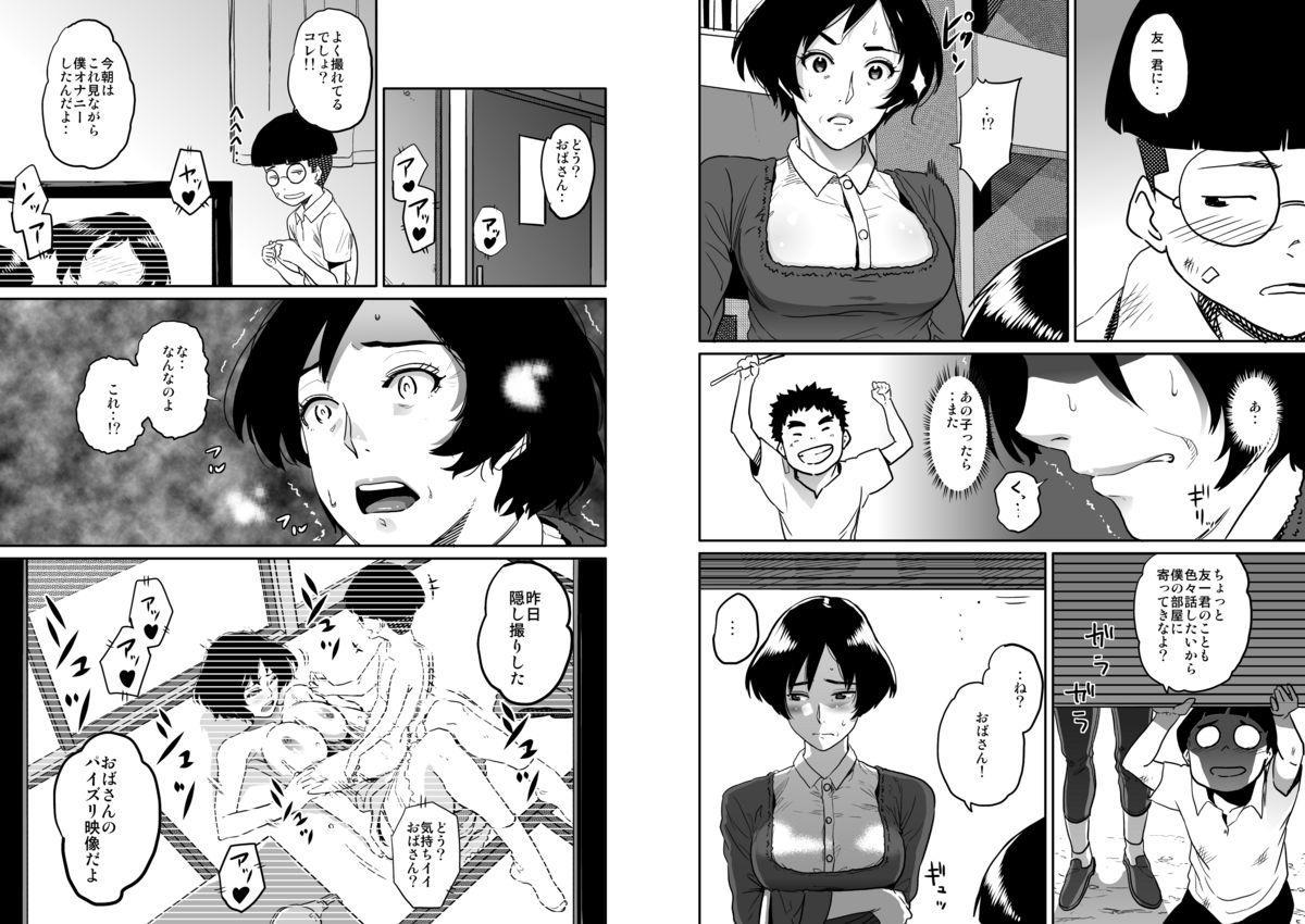 Hahaoya Shikkaku - Watashi to Musuko no Mesu Buta Netorare Fukushuugeki 25