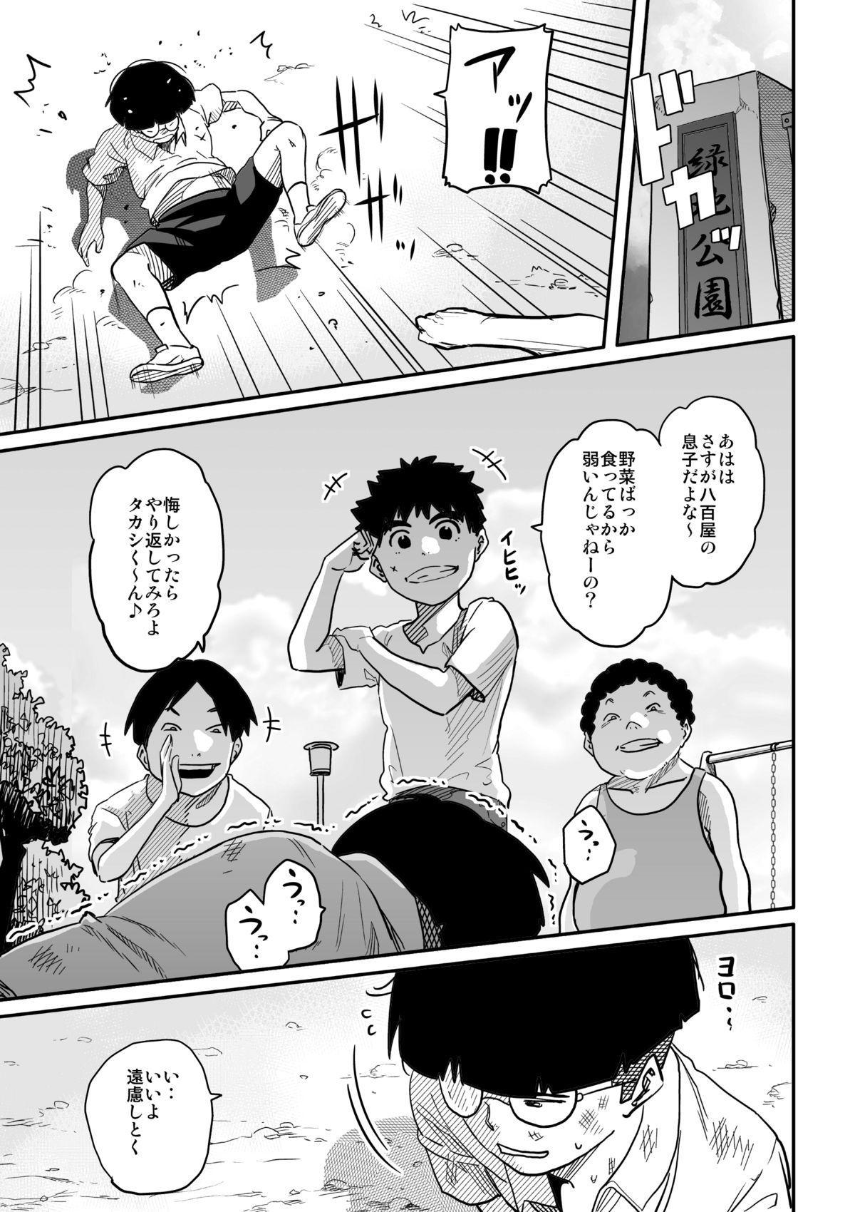 Hahaoya Shikkaku - Watashi to Musuko no Mesu Buta Netorare Fukushuugeki 2
