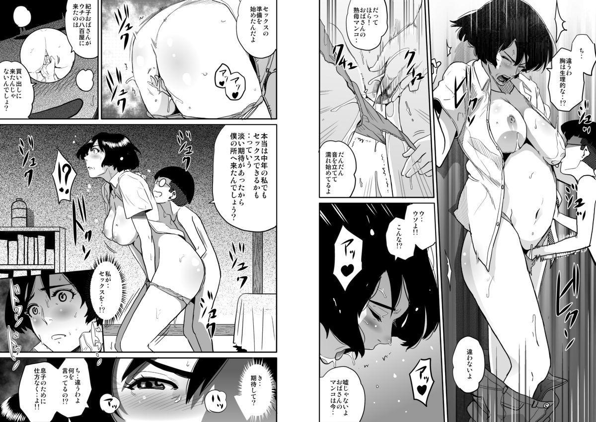 Hahaoya Shikkaku - Watashi to Musuko no Mesu Buta Netorare Fukushuugeki 29