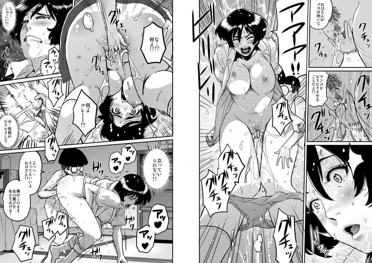 Hahaoya Shikkaku - Watashi to Musuko no Mesu Buta Netorare Fukushuugeki 31